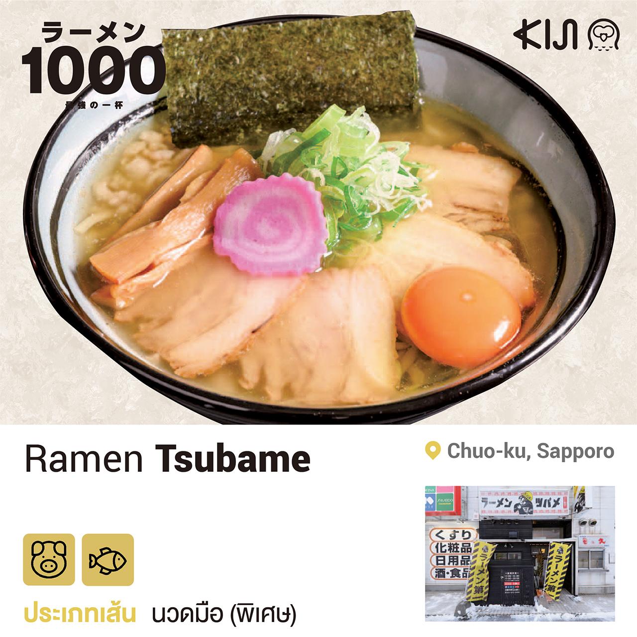 ร้านราเมน เขตชูโอ เมืองซัปโปโร จ.ฮอกไกโด - Ramen Tsubame