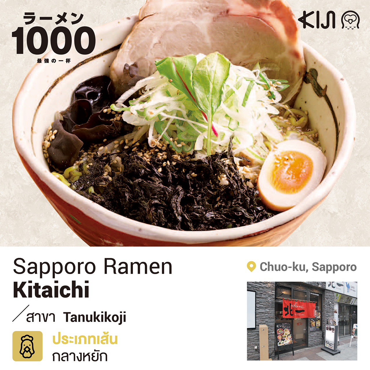 ร้านราเมน เขตชูโอ เมืองซัปโปโร จ.ฮอกไกโด - Sapporo Ramen Kitaichi สาขา Tanukikoji