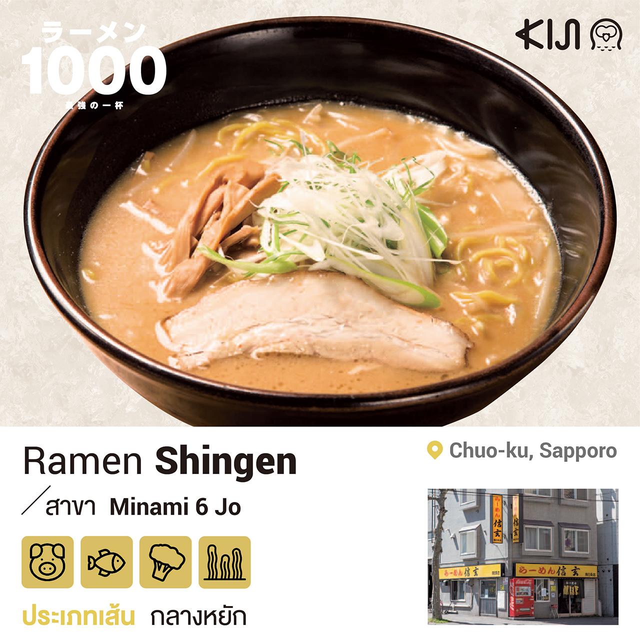 ร้านราเมน เขตชูโอ เมืองซัปโปโร จ.ฮอกไกโด - Ramen Shingen สาขา Minami 6 Jo