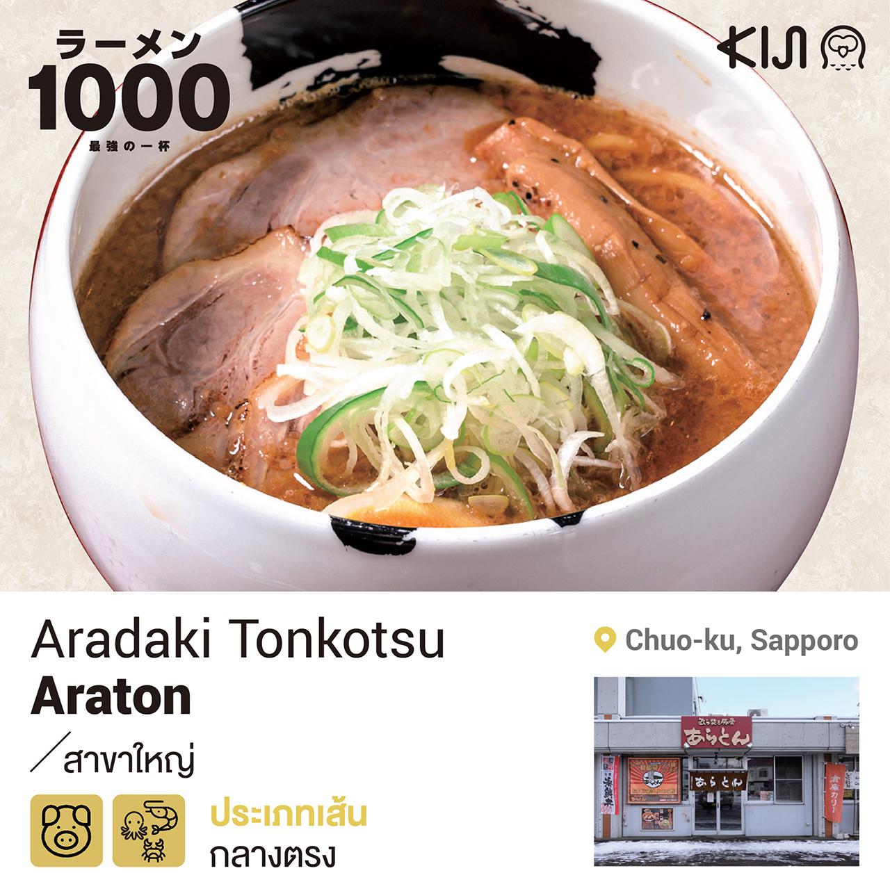 ร้านราเมน เขตชูโอ เมืองซัปโปโร จ.ฮอกไกโด - Aradaki Tonkotsu Araton สาขาใหญ่