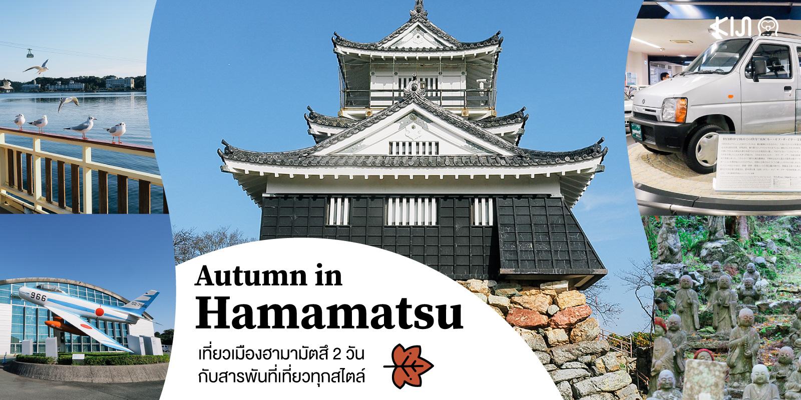 ทริปฤดูใบไม้ร่วงที่ Hamamatsu ในจังหวัดชิซูโอกะ