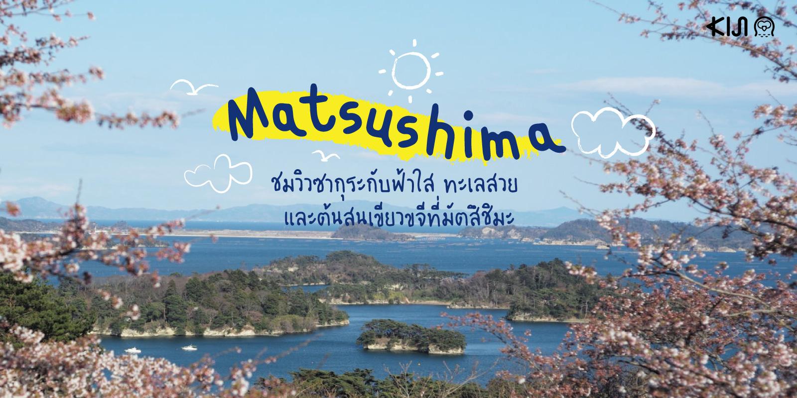 เที่ยว 'มัตสึชิมะ (Matsushima)' จ.มิยากิ