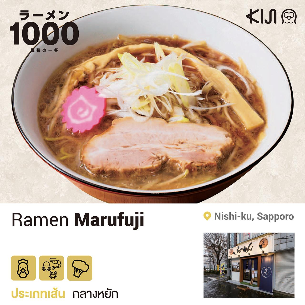 ร้านราเมน เขตนิชิ เมืองซัปโปโร จ.ฮอกไกโด - Ramen Marufuji
