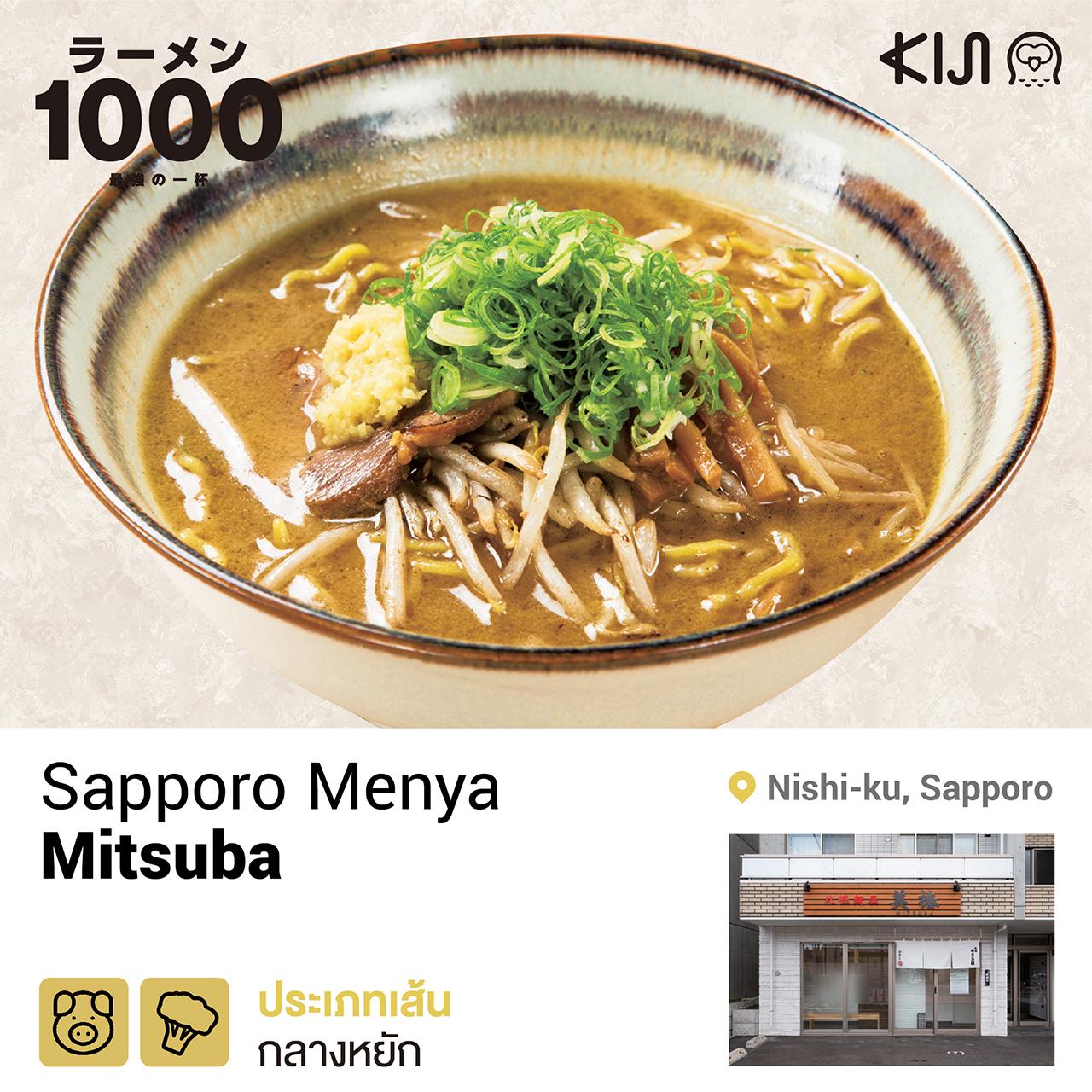 ร้านราเมน เขตนิชิ เมืองซัปโปโร จ.ฮอกไกโด -Sapporo Menya Mitsuba
