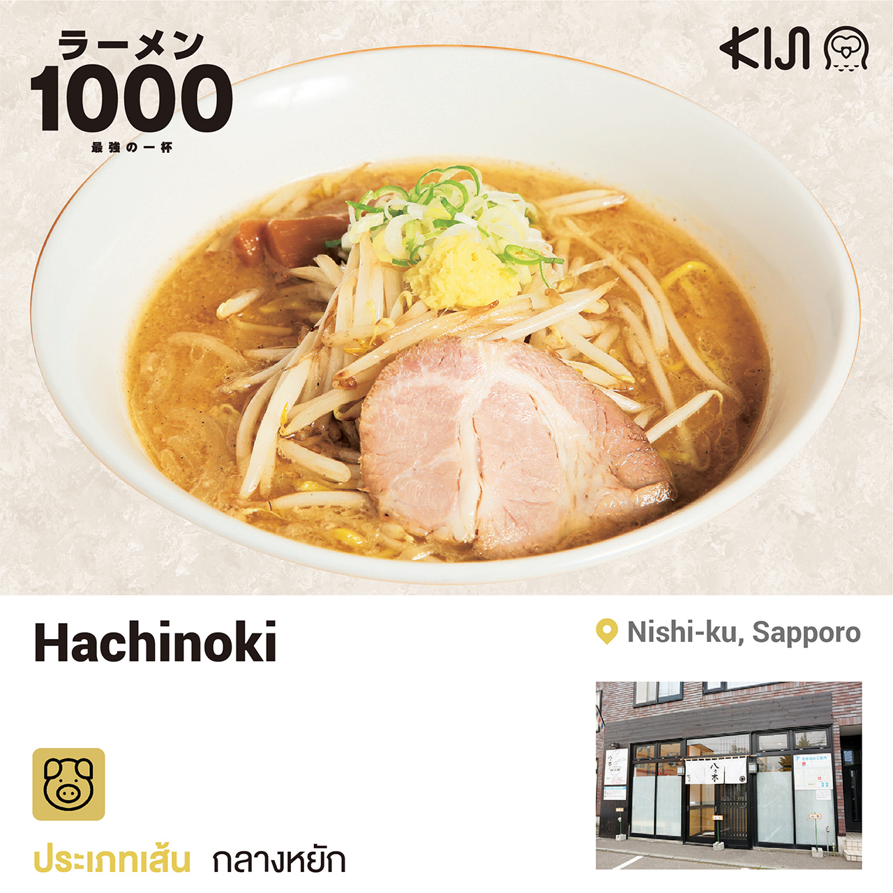 ร้านราเมน เขตนิชิ เมืองซัปโปโร จ.ฮอกไกโด - Hachinoki
