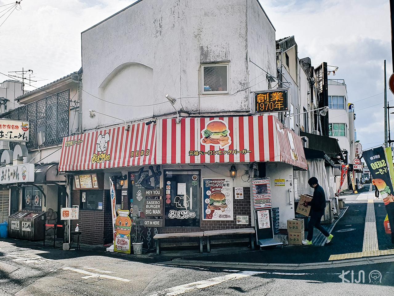 ร้านอาหารและคาเฟ่ในจ.นางาซากิ (Nagasaki) และ ซากะ (Saga) - Big Man