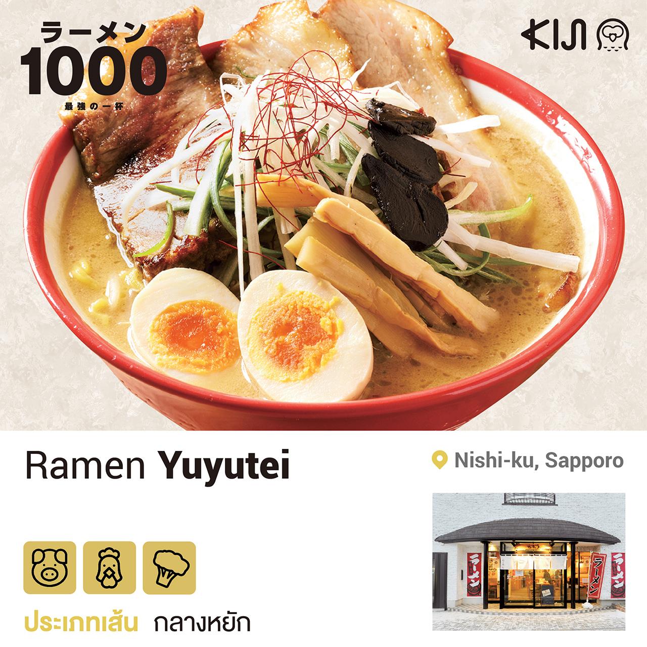ร้านราเมน เขตนิชิ เมืองซัปโปโร จ.ฮอกไกโด - Ramen Yuyutei