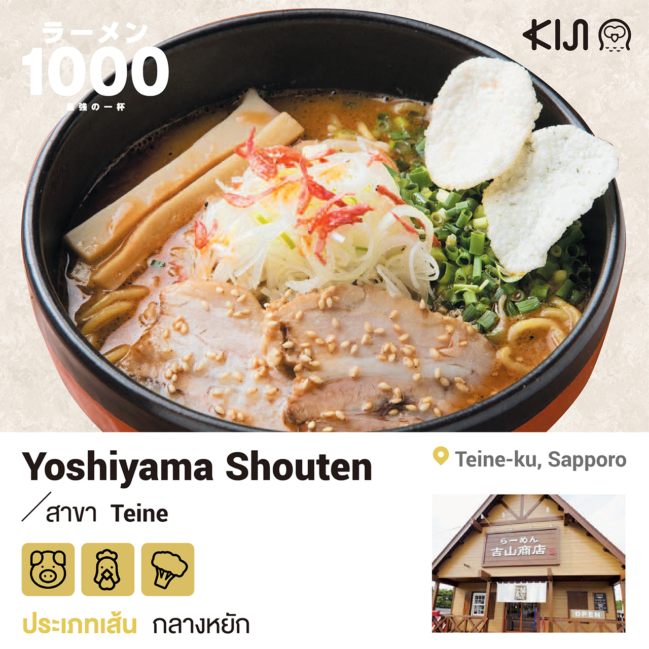 ร้านราเมน เขตเทอิเนะ เมืองซัปโปโร จ.ฮอกไกโด - Yoshiyama Shouten สาขา Teine