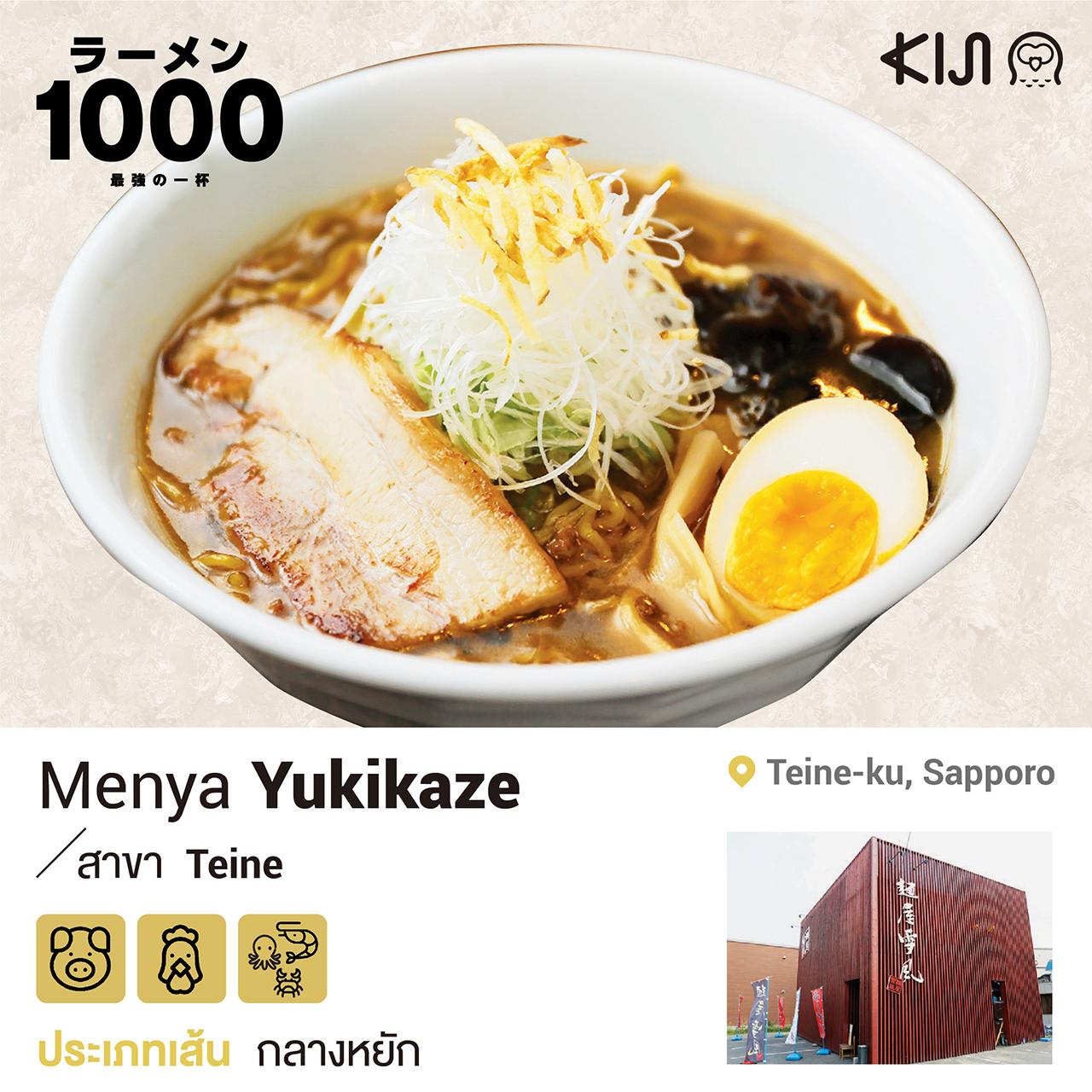ร้านราเมน เขตเทอิเนะ เมืองซัปโปโร จ.ฮอกไกโด - Menya Yukikaze สาขา Teine