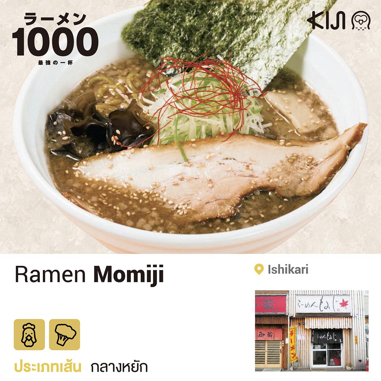 ร้านราเมน เมืองอิชิคาริ จ.ฮอกไกโด - Ramen Momiji
