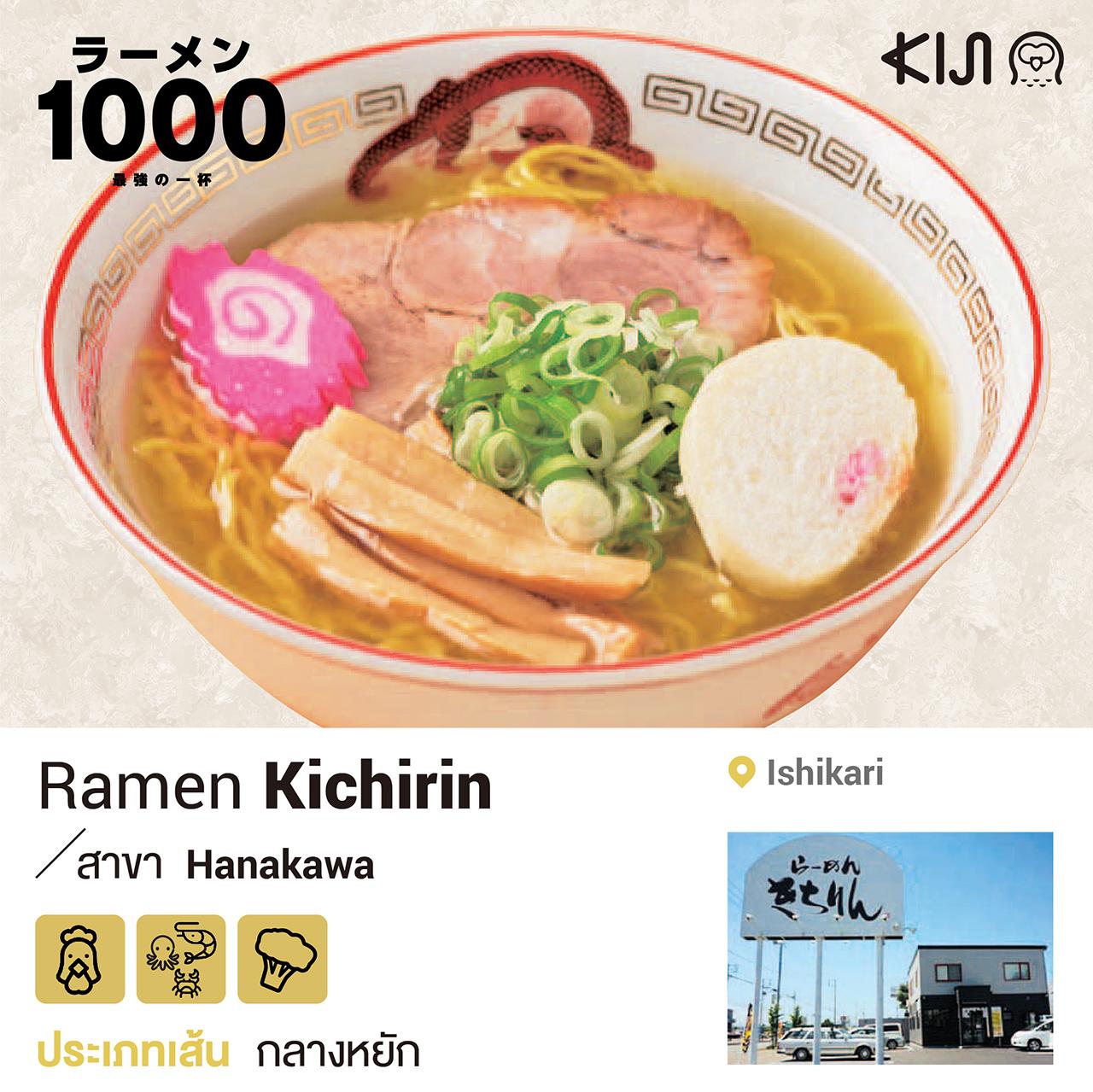 ร้านราเมน เมืองอิชิคาริ จ.ฮอกไกโด - Ramen Kichirin สาขา Hanakawa