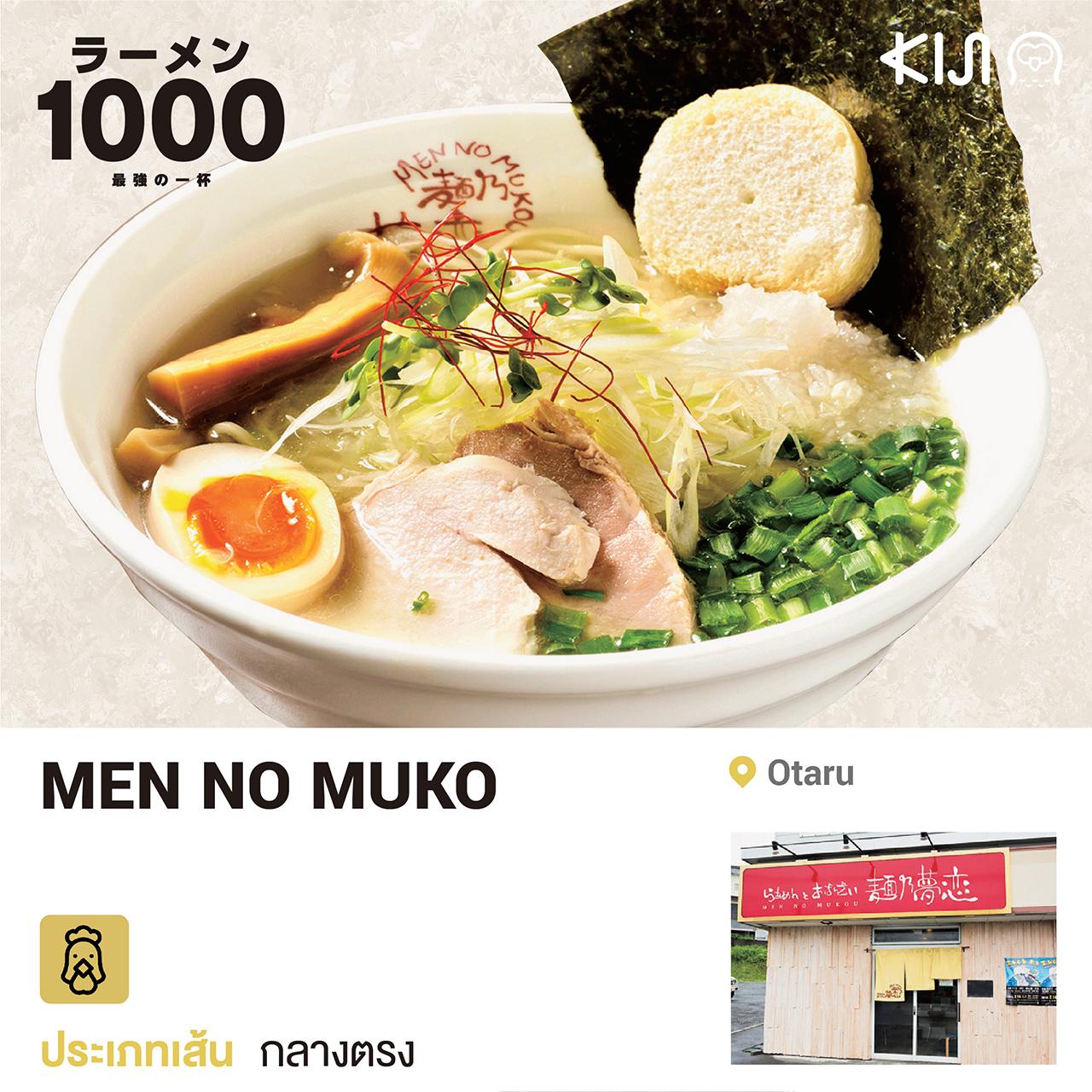 ร้านราเมน เมืองโอตารุ จ.ฮอกไกโด - MEN NO MUKO