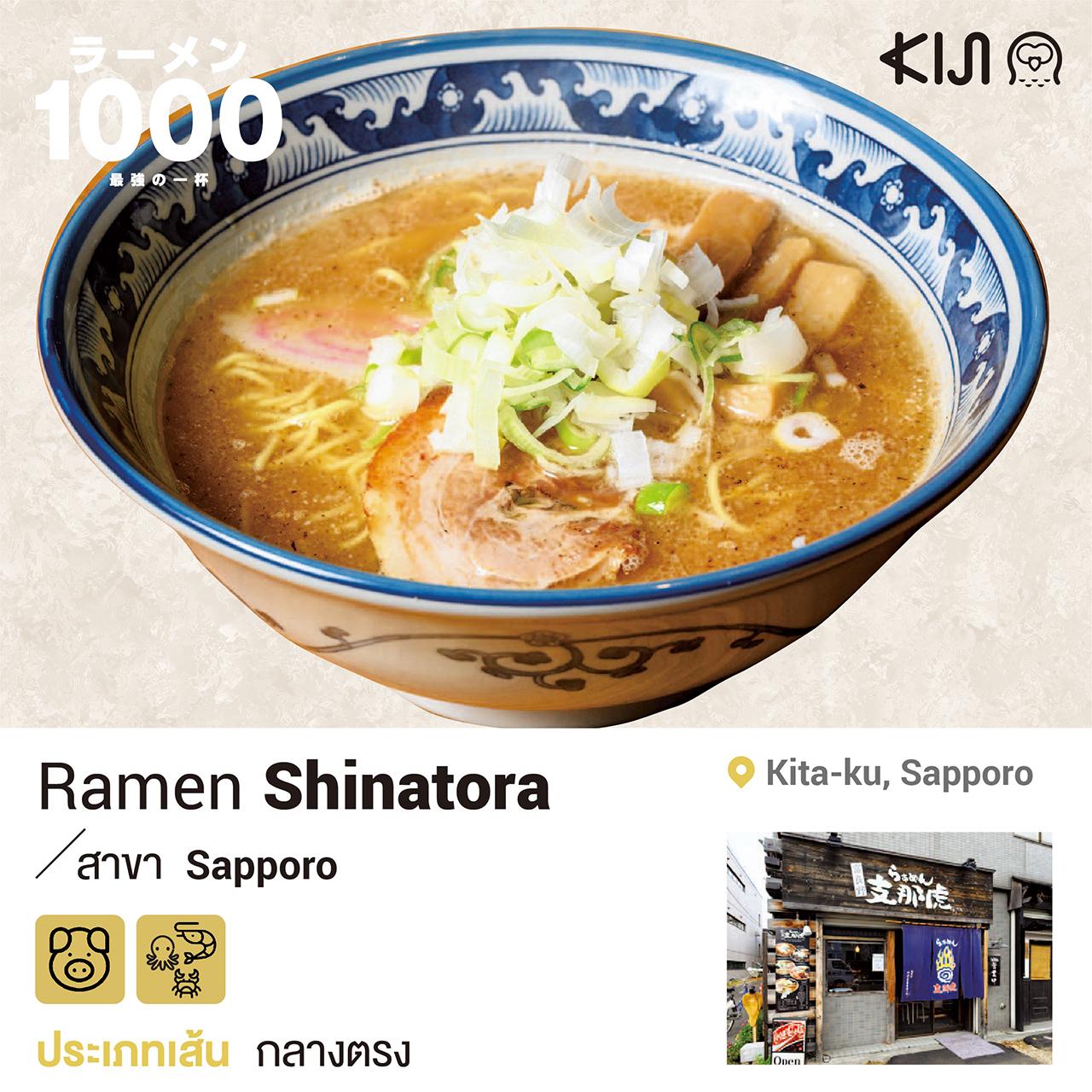 ร้านราเมน เขตคิตะ เมืองซัปโปโร จ.ฮอกไกโด - Ramen Shinatora สาขา Sapporo
