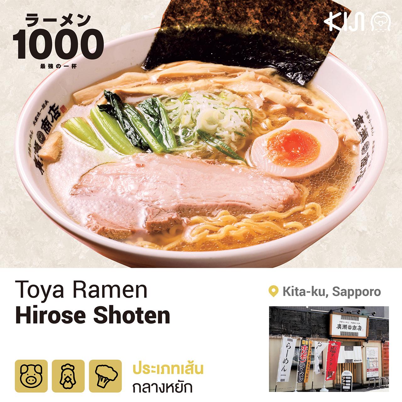 ร้านราเมน เขตคิตะ เมืองซัปโปโร จ.ฮอกไกโด - Toya Ramen Hirose Shoten