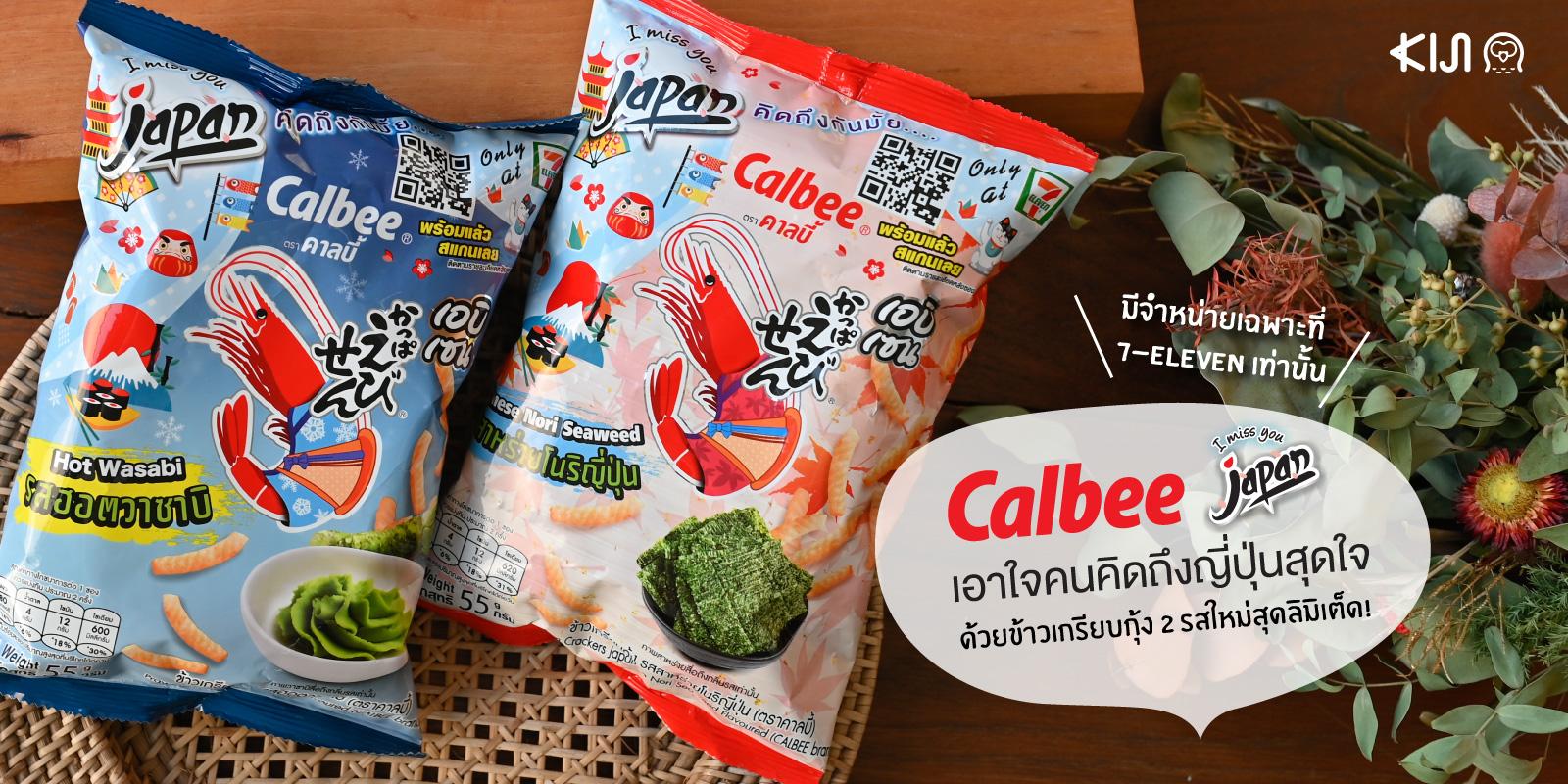 Calbee รสชาติใหม่ คิดถึงญี่ปุ่นคิดถึงคาลบี้