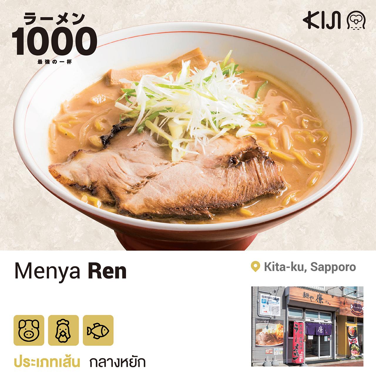ร้านราเมน เขตคิตะ เมืองซัปโปโร จ.ฮอกไกโด - Menya Ren