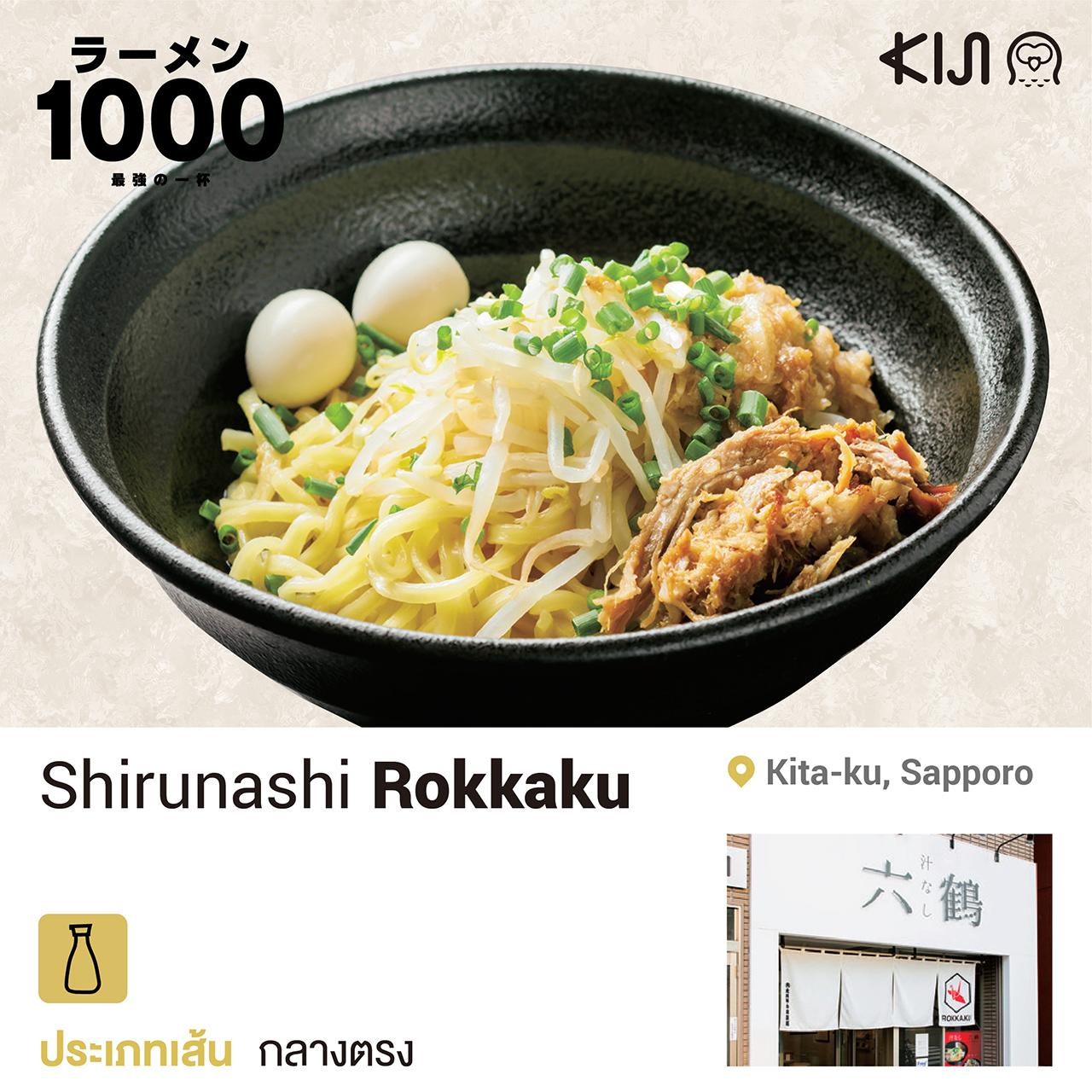 ร้านราเมน เขตคิตะ เมืองซัปโปโร จ.ฮอกไกโด - Shirunashi Rokkaku