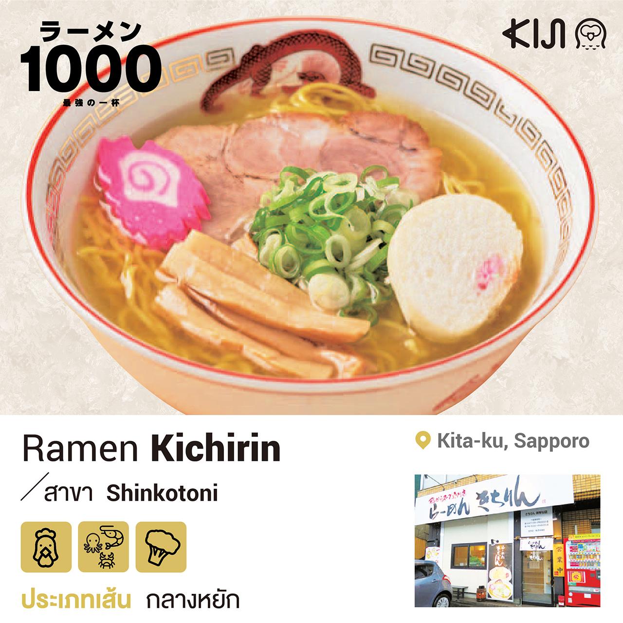 ร้านราเมน เขตคิตะ เมืองซัปโปโร จ.ฮอกไกโด - Ramen Kichirin สาขา Shinkotoni