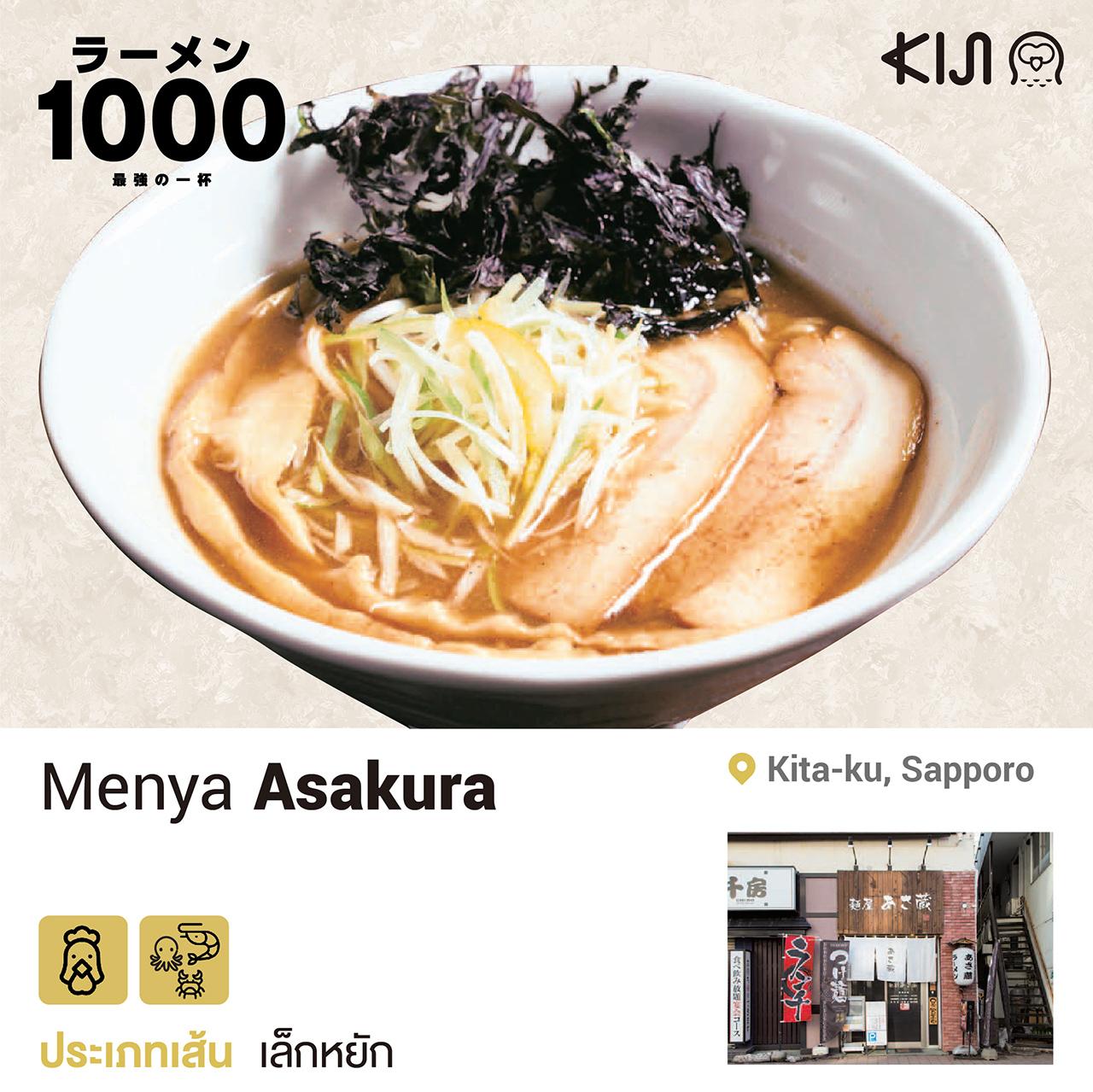 ร้านราเมน เขตคิตะ เมืองซัปโปโร จ.ฮอกไกโด - Menya Asakura
