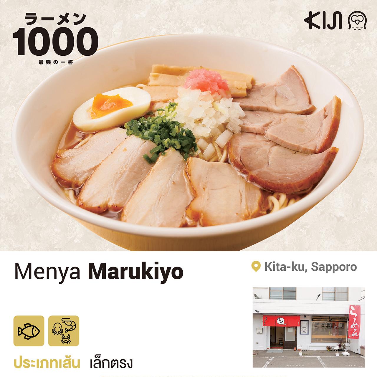 ร้านราเมน เขตคิตะ เมืองซัปโปโร จ.ฮอกไกโด - Menya Marukiyo