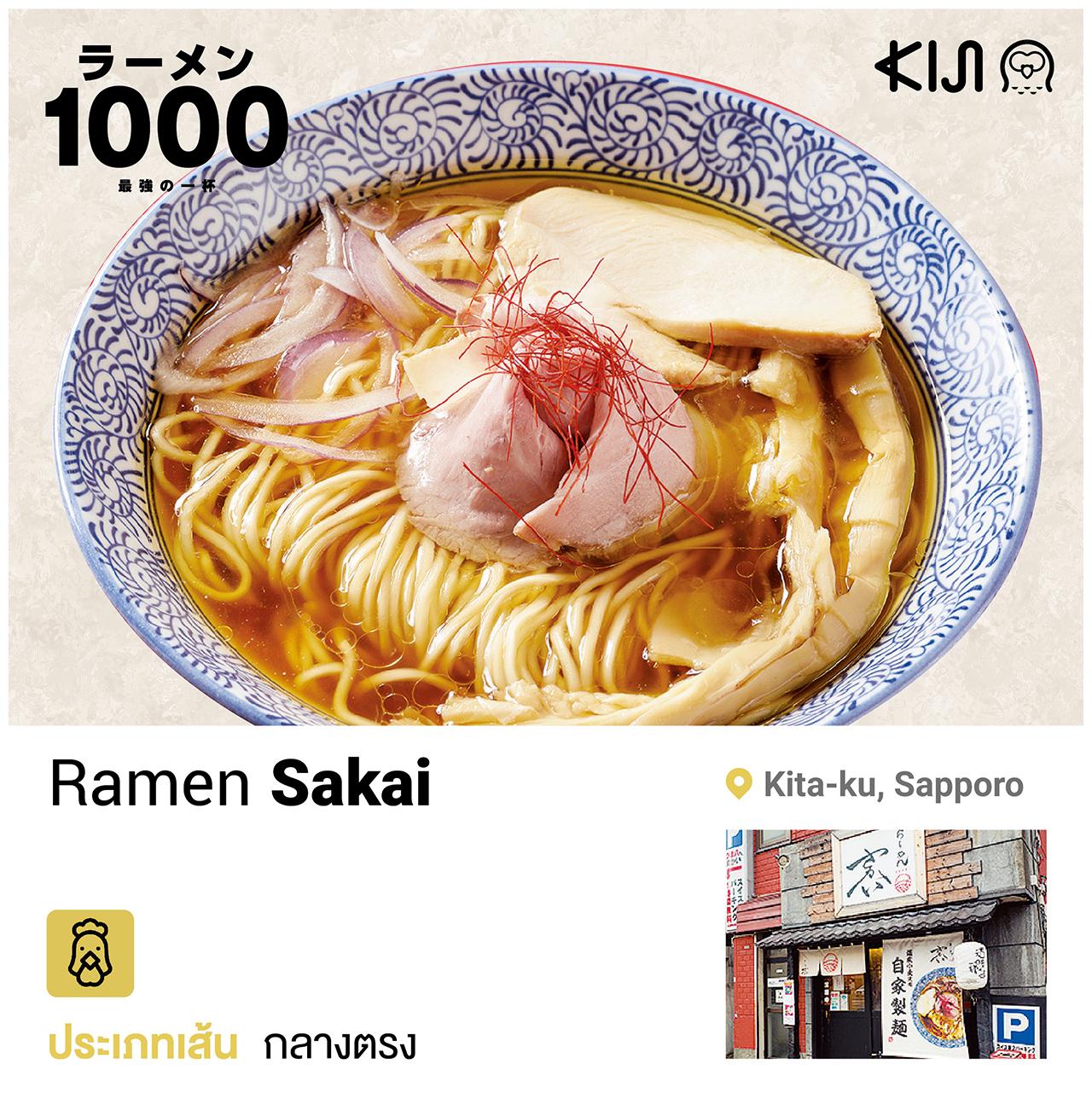 ร้านราเมน เขตคิตะ เมืองซัปโปโร จ.ฮอกไกโด - Ramen Sakai