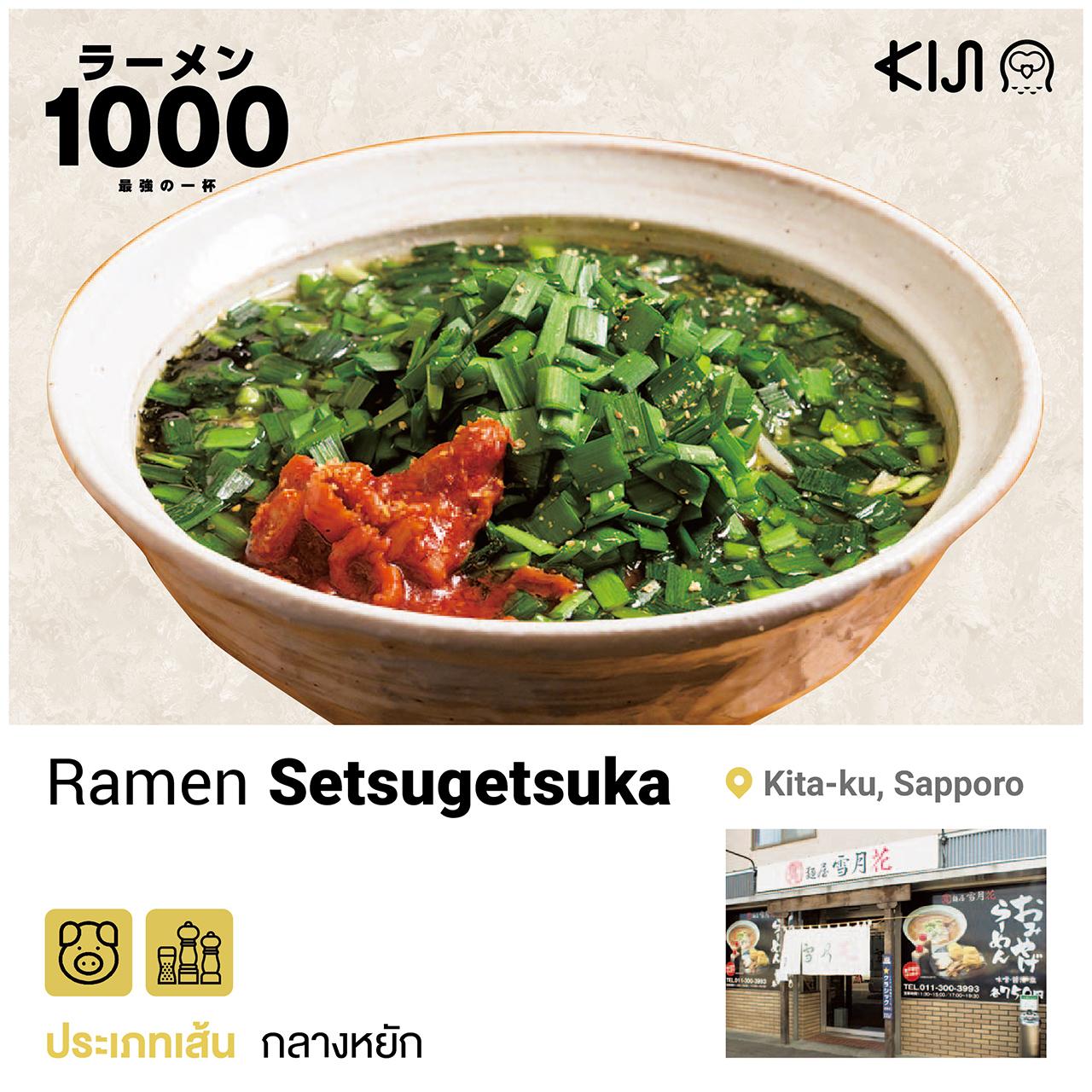 ร้านราเมน เขตคิตะ เมืองซัปโปโร จ.ฮอกไกโด - Ramen Setsugetsuka