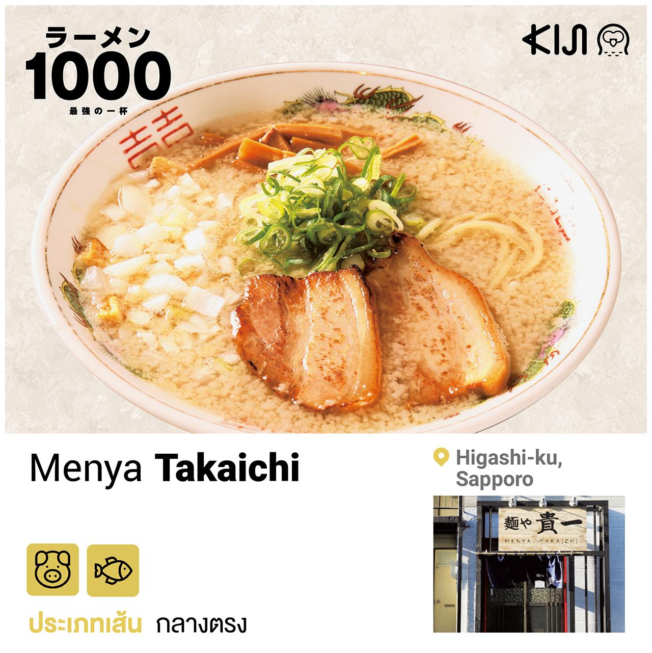 ร้านราเมน เขตฮิกาชิ เมืองซัปโปโร จ.ฮอกไกโด - Menya Takaichi