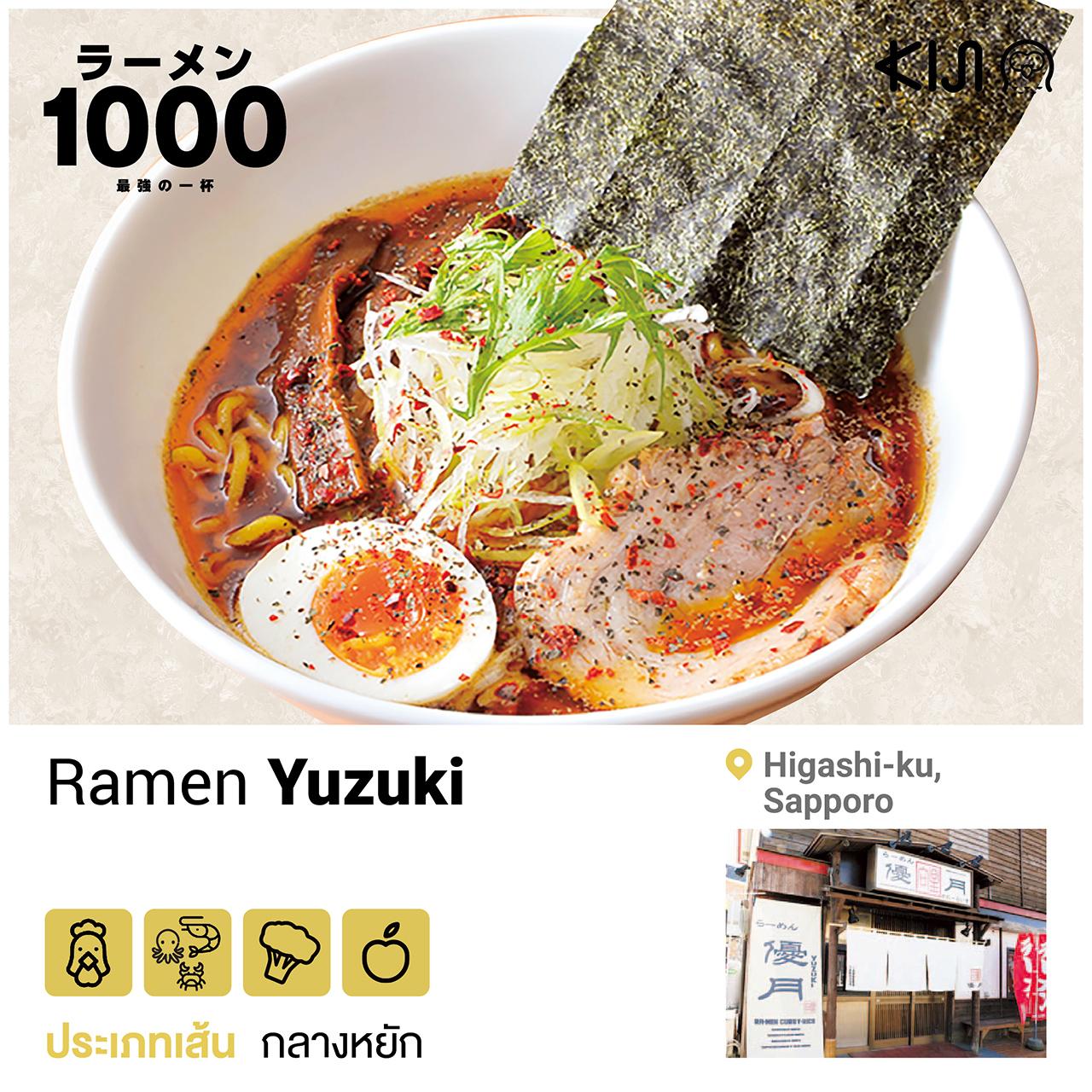 ร้านราเมน เขตฮิกาชิ เมืองซัปโปโร จ.ฮอกไกโด - Ramen Yuzuki
