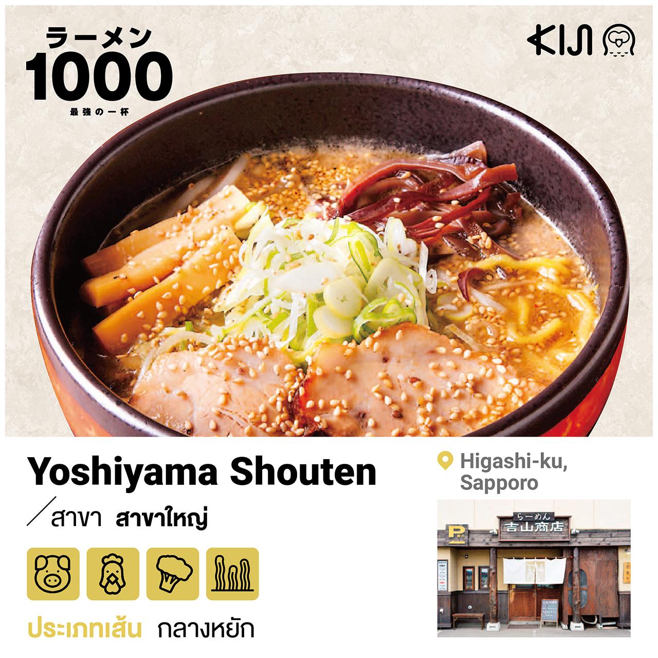 ร้านราเมน เขตฮิกาชิ เมืองซัปโปโร จ.ฮอกไกโด - Yoshiyama Shouten สาขาใหญ่