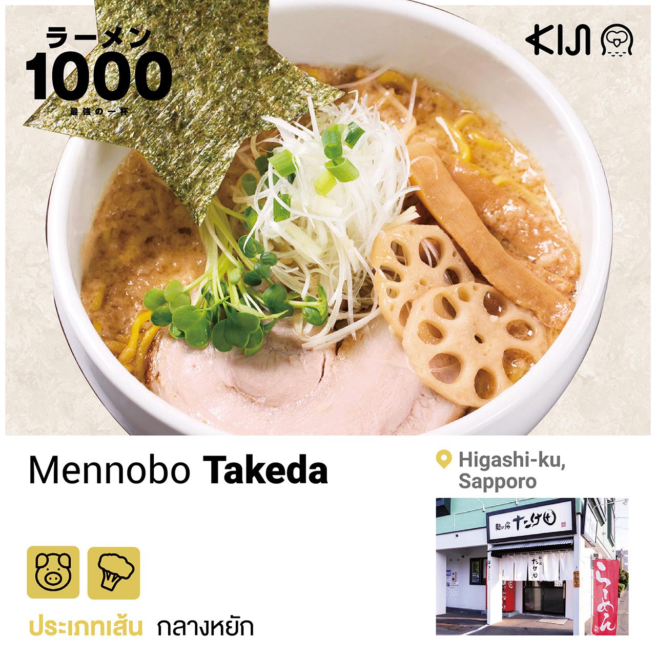 ร้านราเมน เขตฮิกาชิ เมืองซัปโปโร จ.ฮอกไกโด - Mennobo Takeda