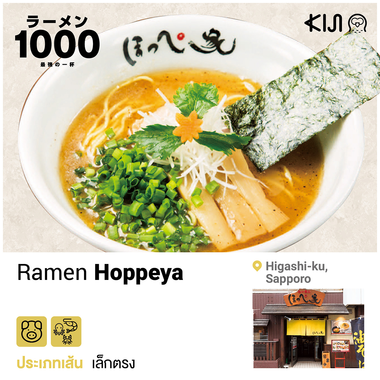 ร้านราเมน เขตฮิกาชิ เมืองซัปโปโร จ.ฮอกไกโด - Ramen Hoppeya