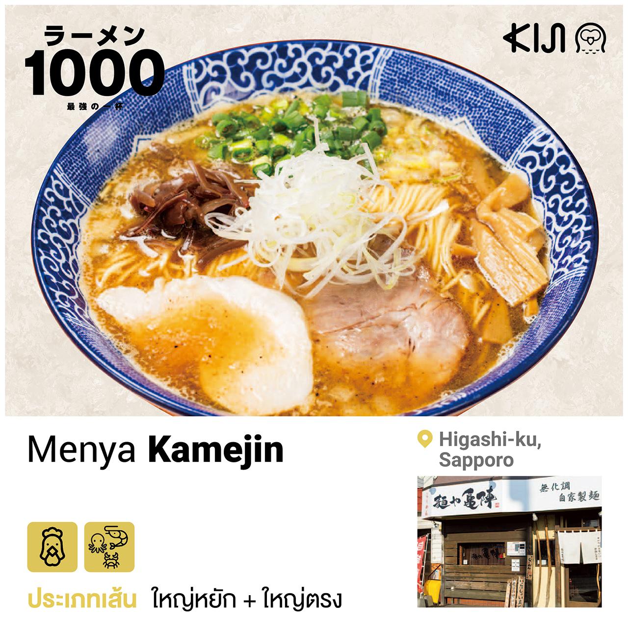 ร้านราเมน เขตฮิกาชิ เมืองซัปโปโร จ.ฮอกไกโด - Menya Kamejin