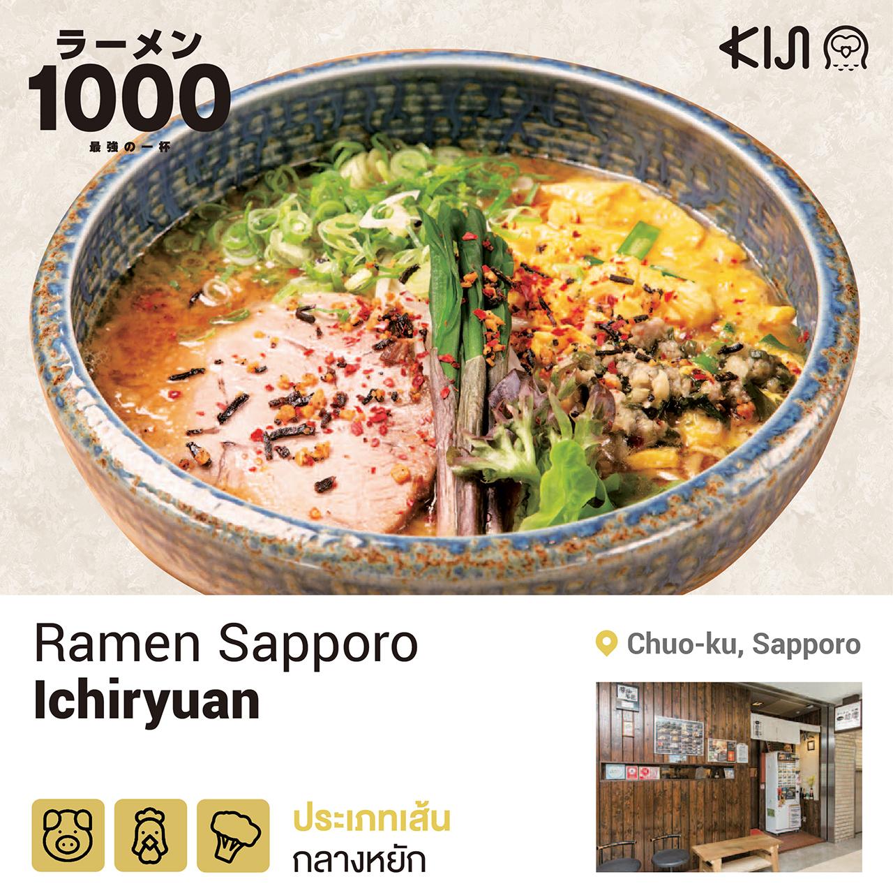 ร้านราเมน เขตชูโอ เมืองซัปโปโร จ.ฮอกไกโด - Ramen Sapporo Ichiryuan