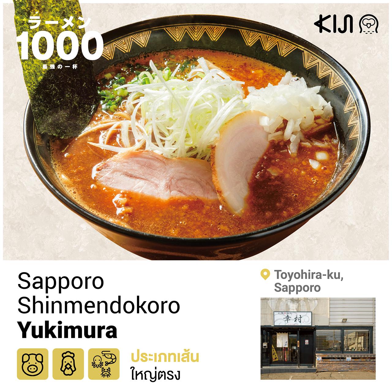 ร้านราเมน เขตโทโยฮิระ เมืองซัปโปโร จ.ฮอกไกโด - Sapporo Shinmendokoro Yukimura