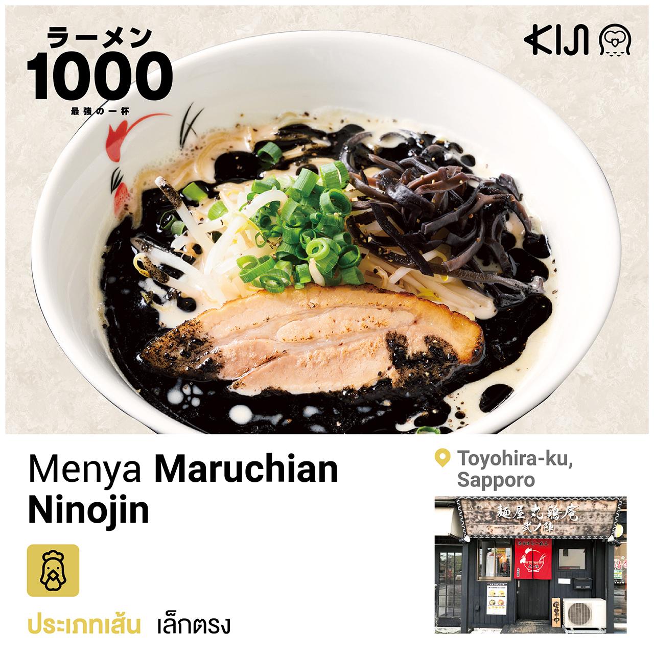 ร้านราเมน เขตโทโยฮิระ เมืองซัปโปโร จ.ฮอกไกโด - Menya Maruchian Ninojin