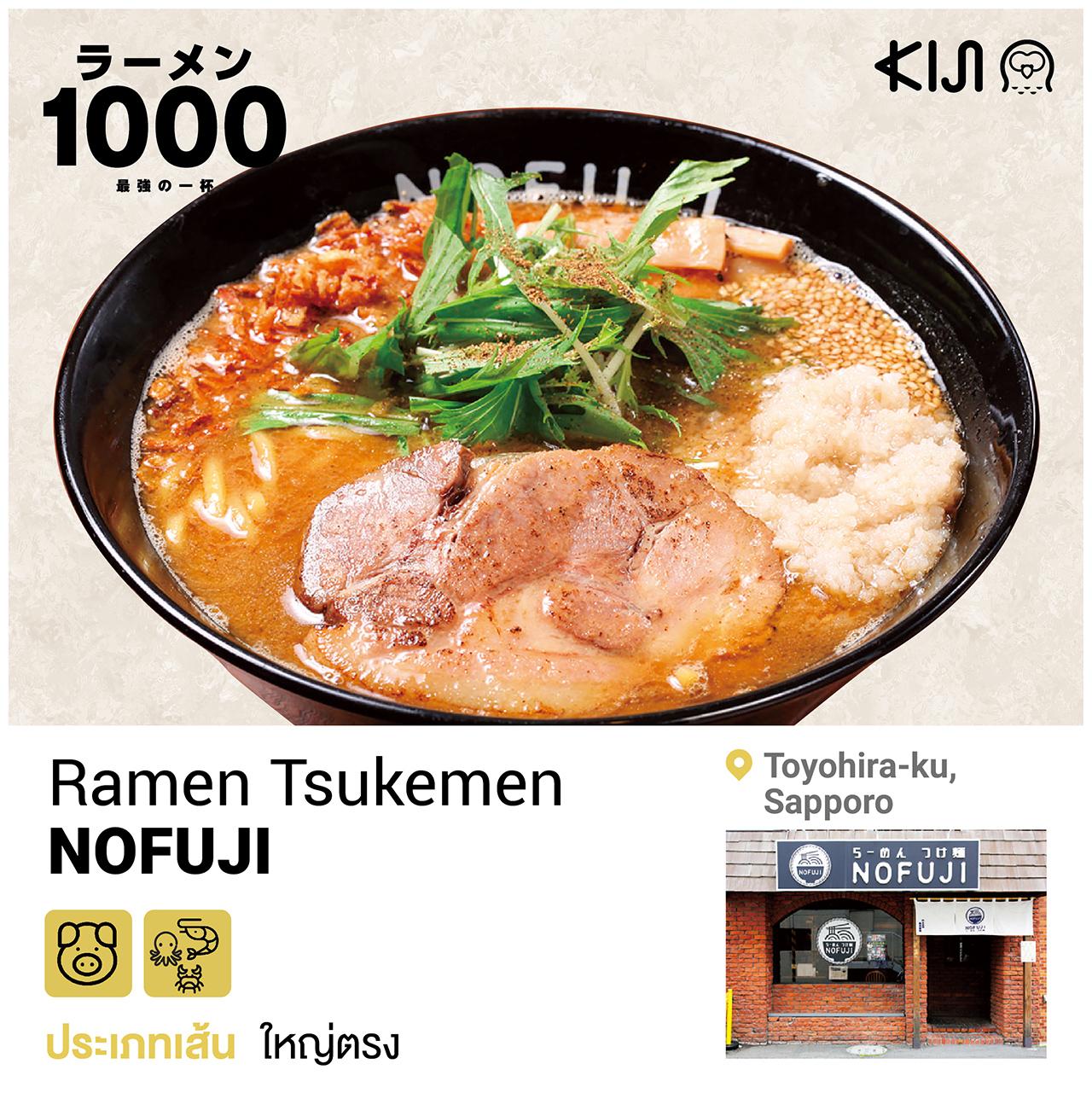 ร้านราเมน เขตโทโยฮิระ เมืองซัปโปโร จ.ฮอกไกโด - Ramen Tsukemen NOFUJI