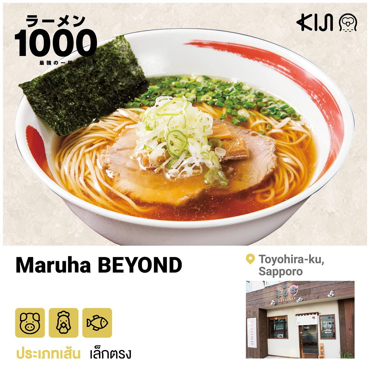 ร้านราเมนในฮอกไกโด - Maruha BEYOND