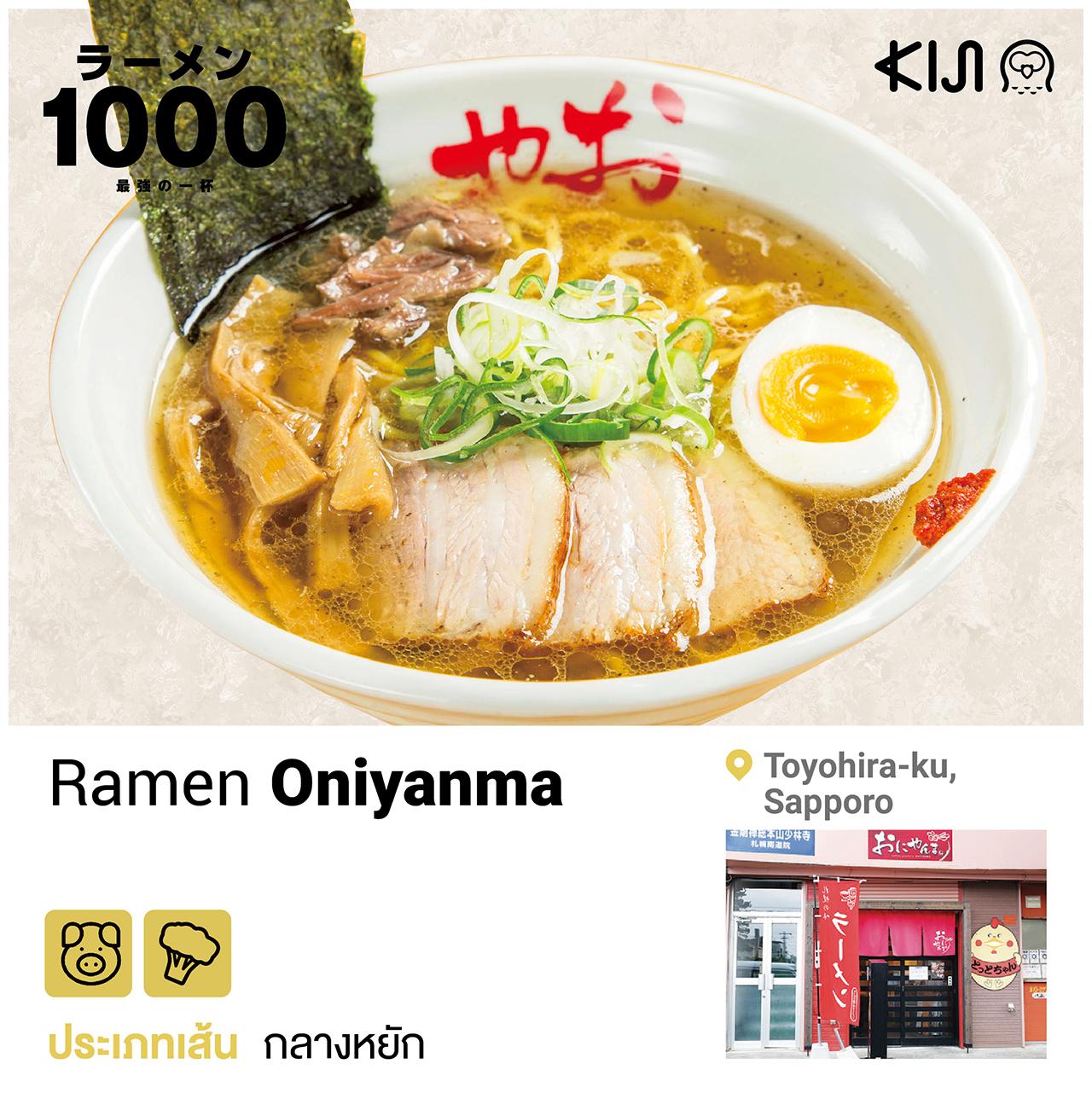 ร้านราเมนในฮอกไกโด - Ramen Oniyanma