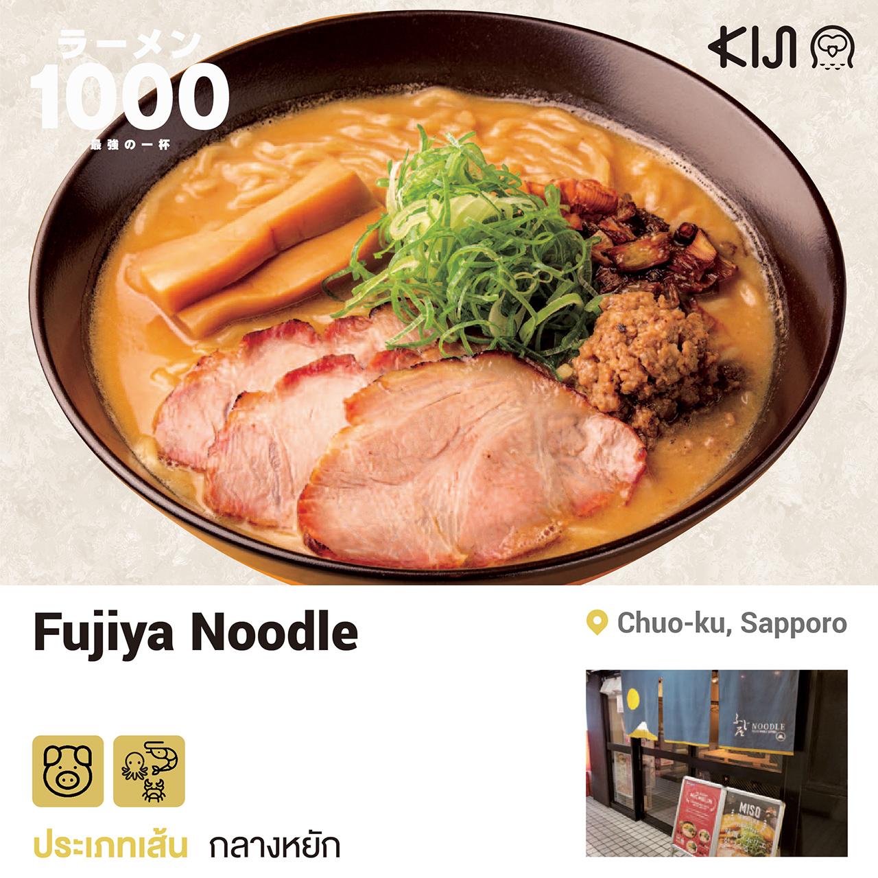 ร้านราเมน เขตชูโอ เมืองซัปโปโร จ.ฮอกไกโด - Fujiya Noodle