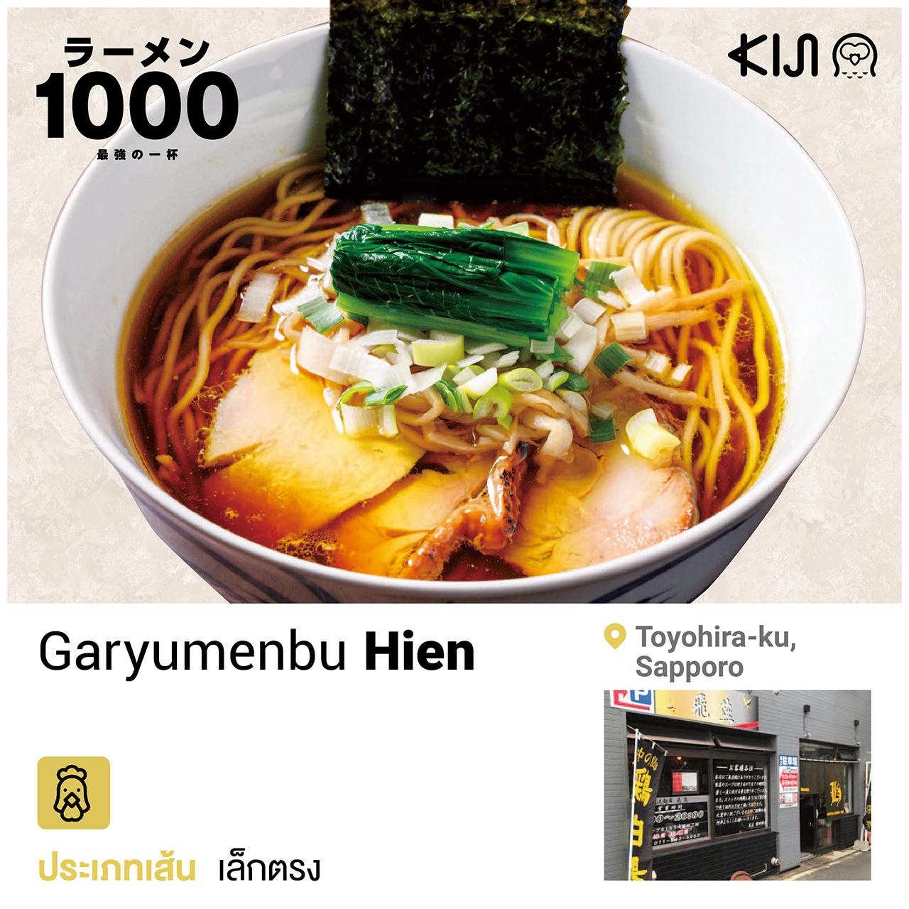 ร้านราเมนในฮอกไกโด - Garyumenbu Hien