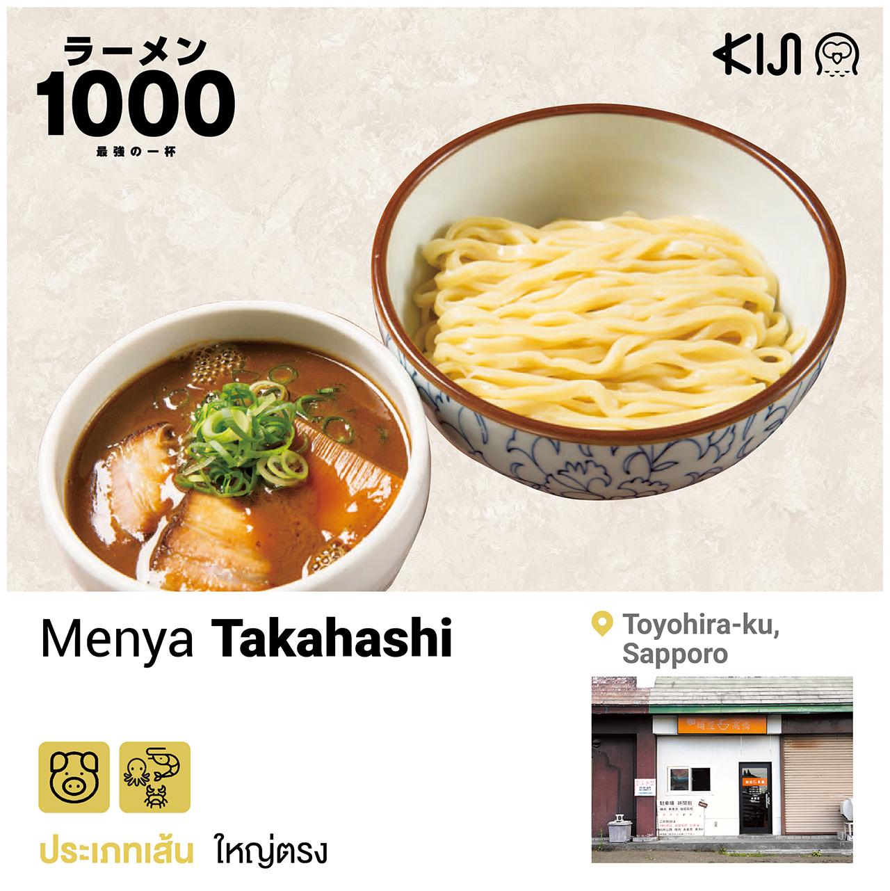 ร้านราเมนในฮอกไกโด - Menya Takahashi