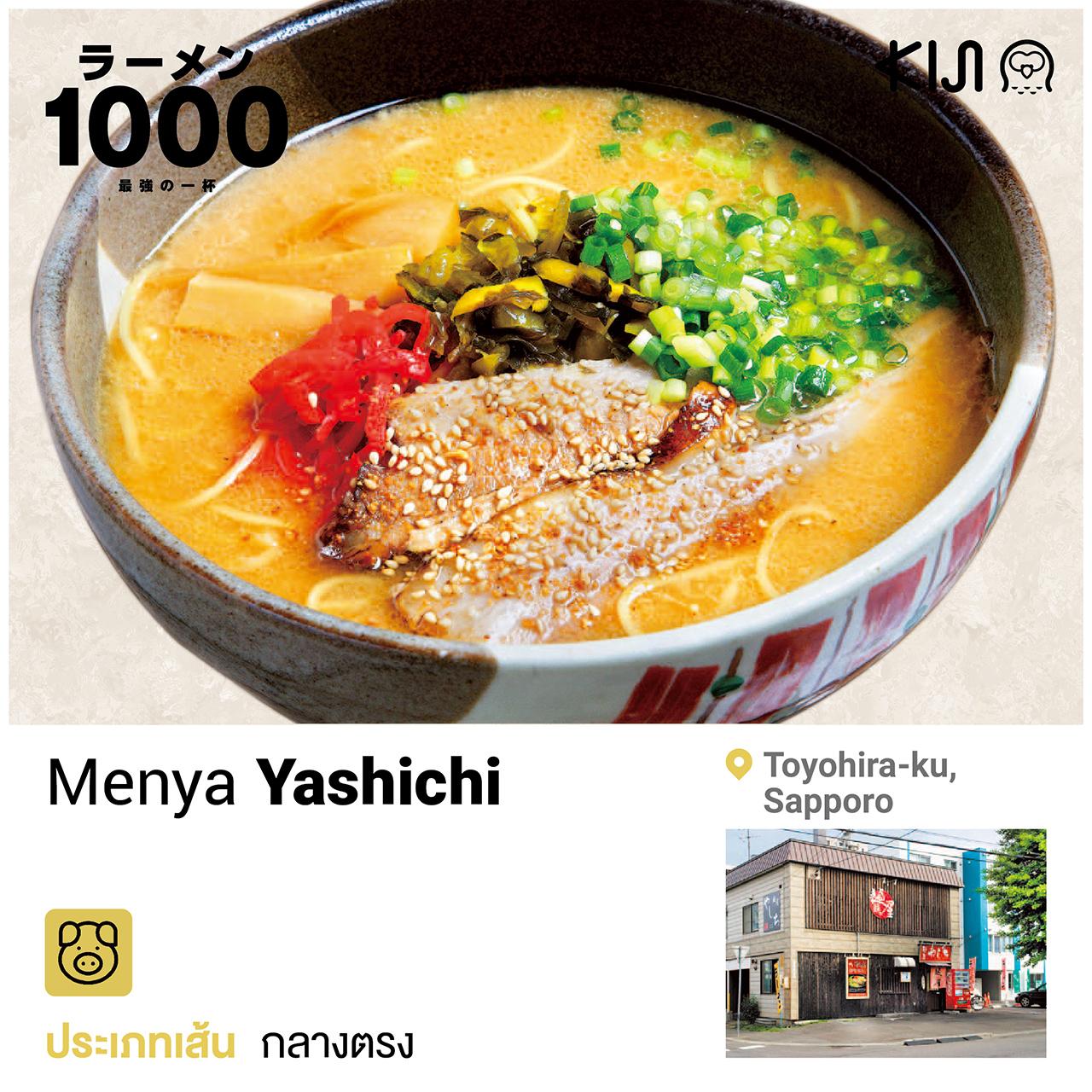 ร้านราเมนในฮอกไกโด - Menya Yashichi