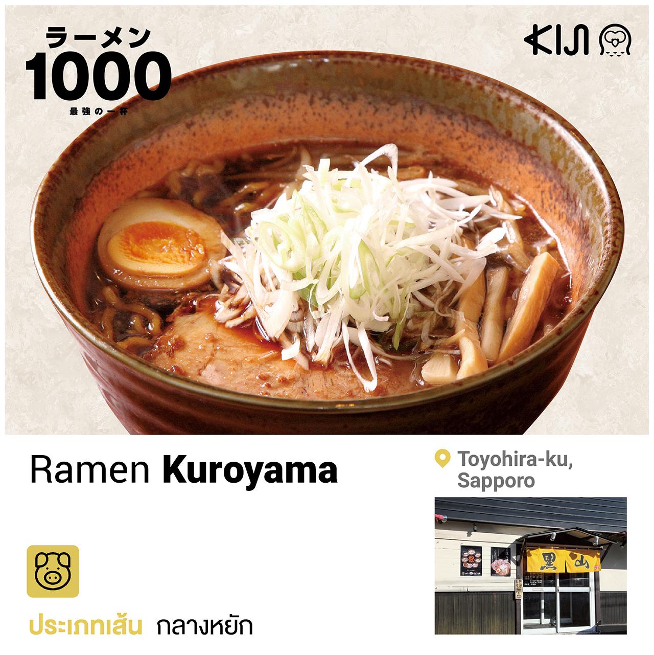 ร้านราเมนในฮอกไกโด - Ramen Kuroyama