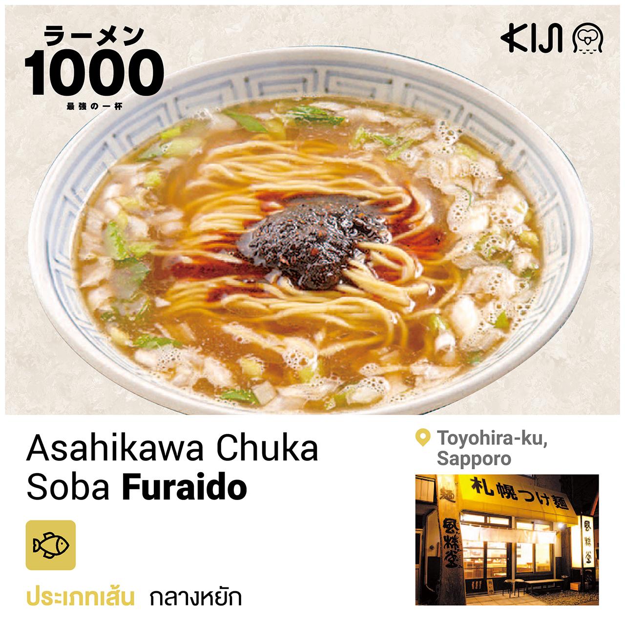 ร้านราเมนในฮอกไกโด - Asahikawa Chuka Soba Furaido