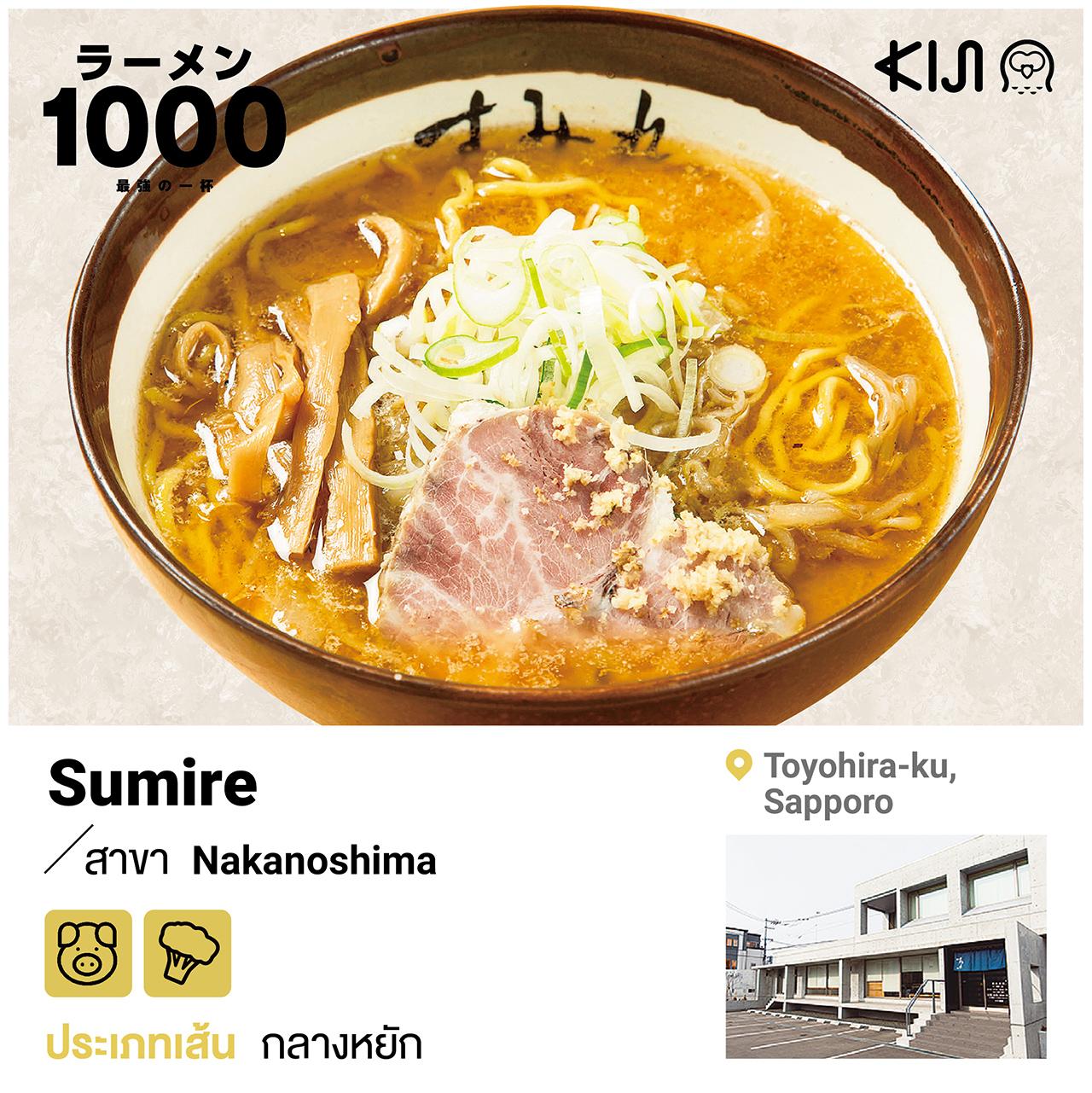 ร้านราเมนในฮอกไกโด - Sumire สาขา Nakanoshima