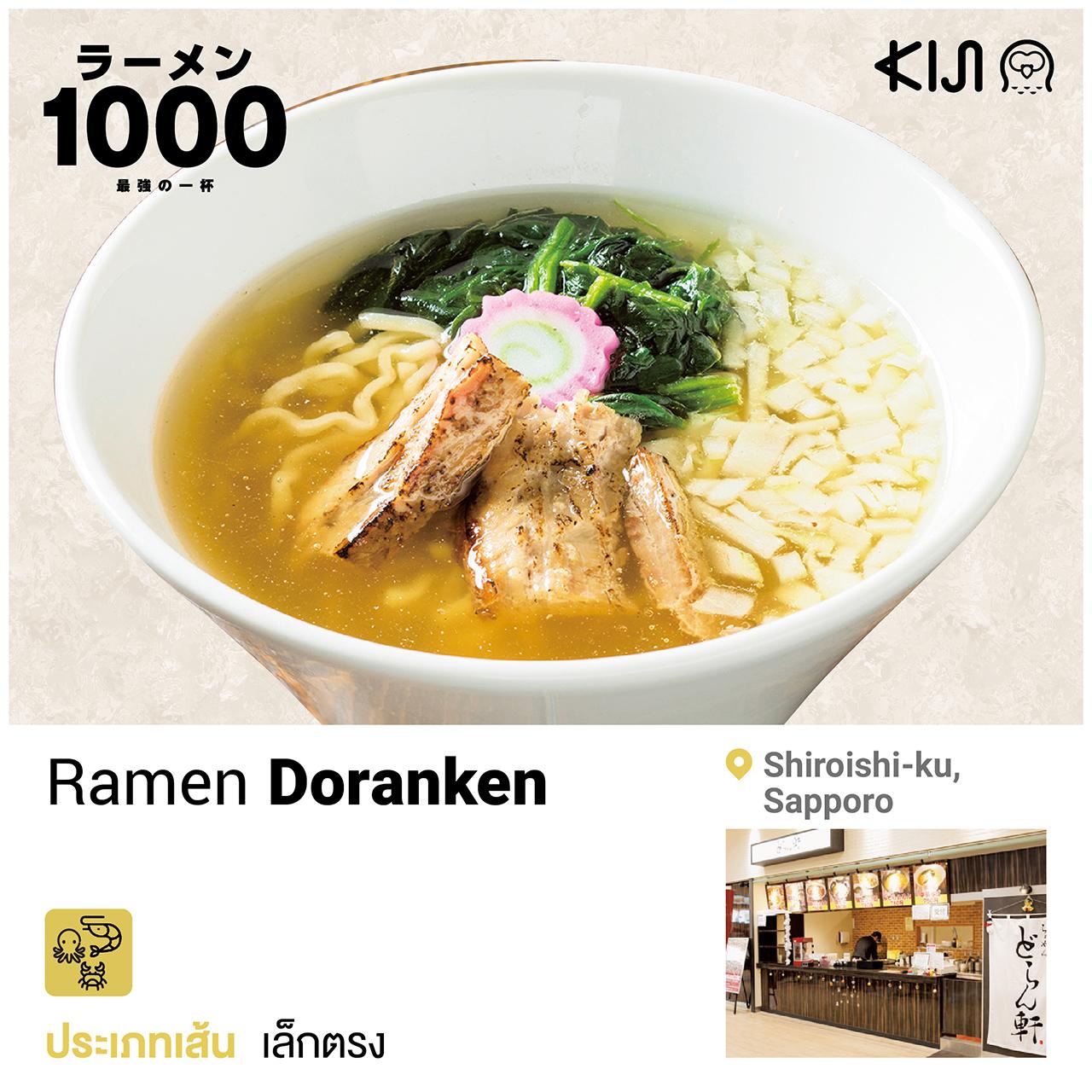 ร้านราเมนในฮอกไกโด - Ramen Doranken
