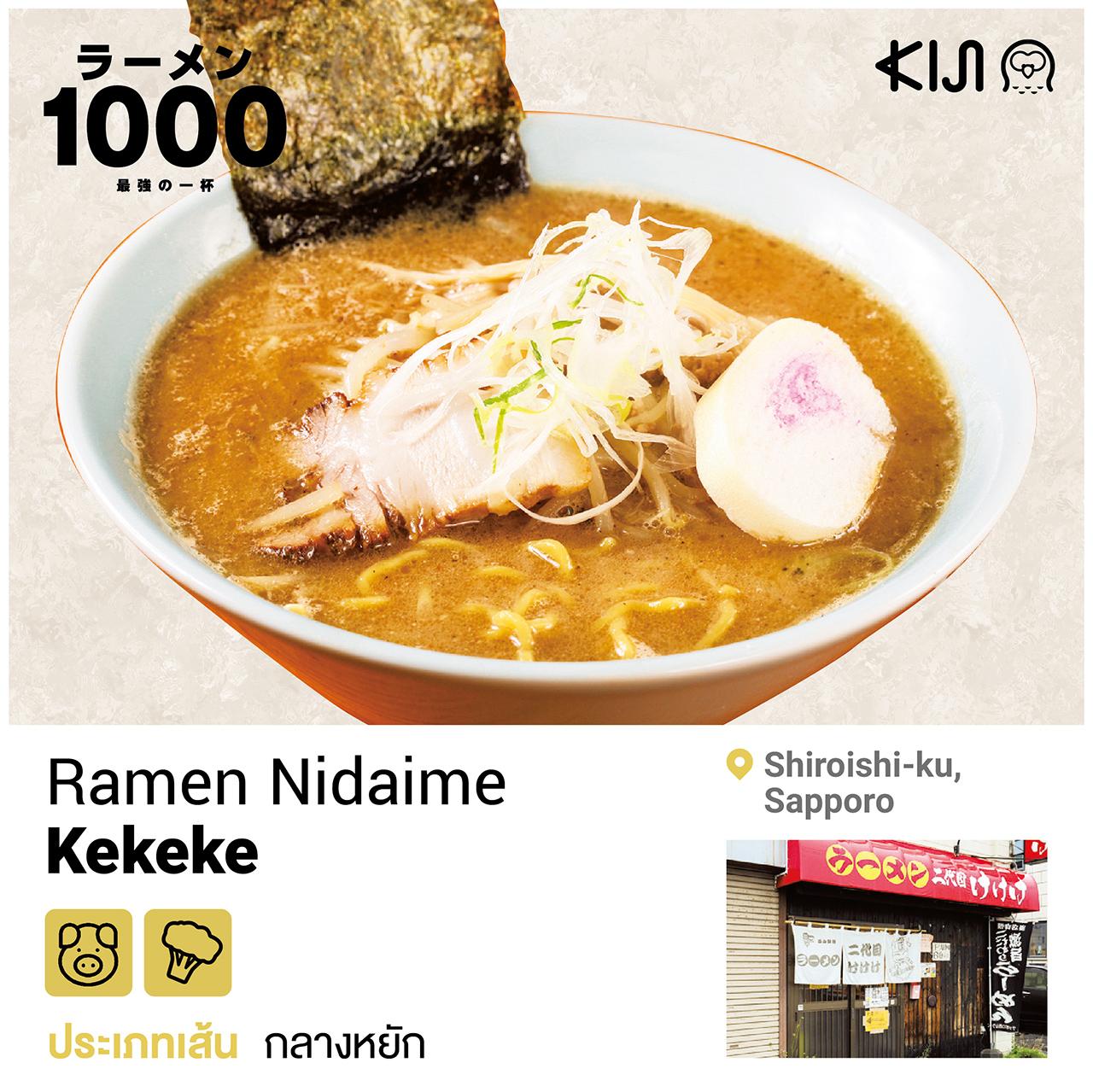 ร้านราเมนในฮอกไกโด - Ramen Nidaime Kekeke