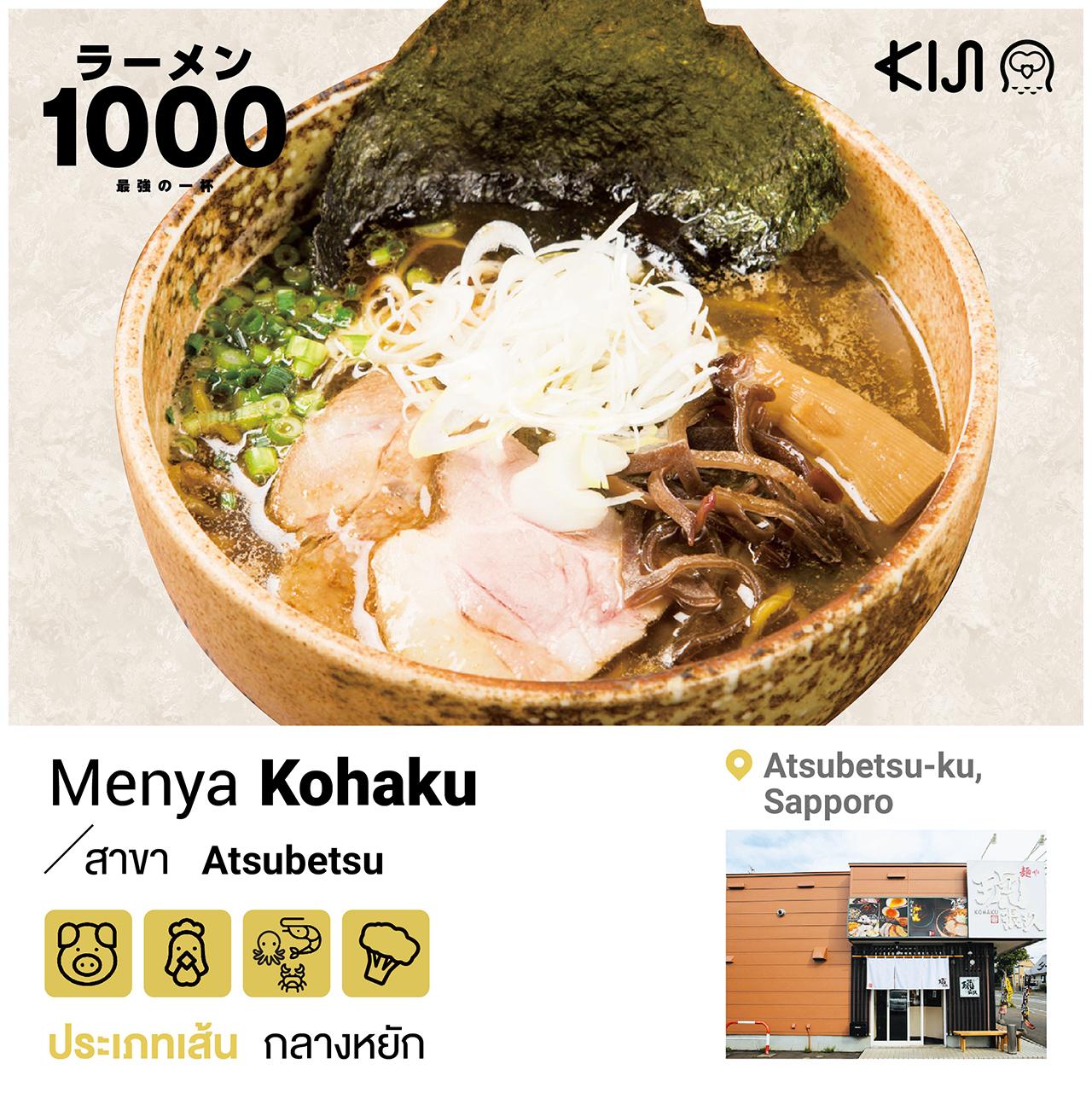 ร้านราเมนในฮอกไกโด - Menya Kohaku สาขา Atsubetsu
