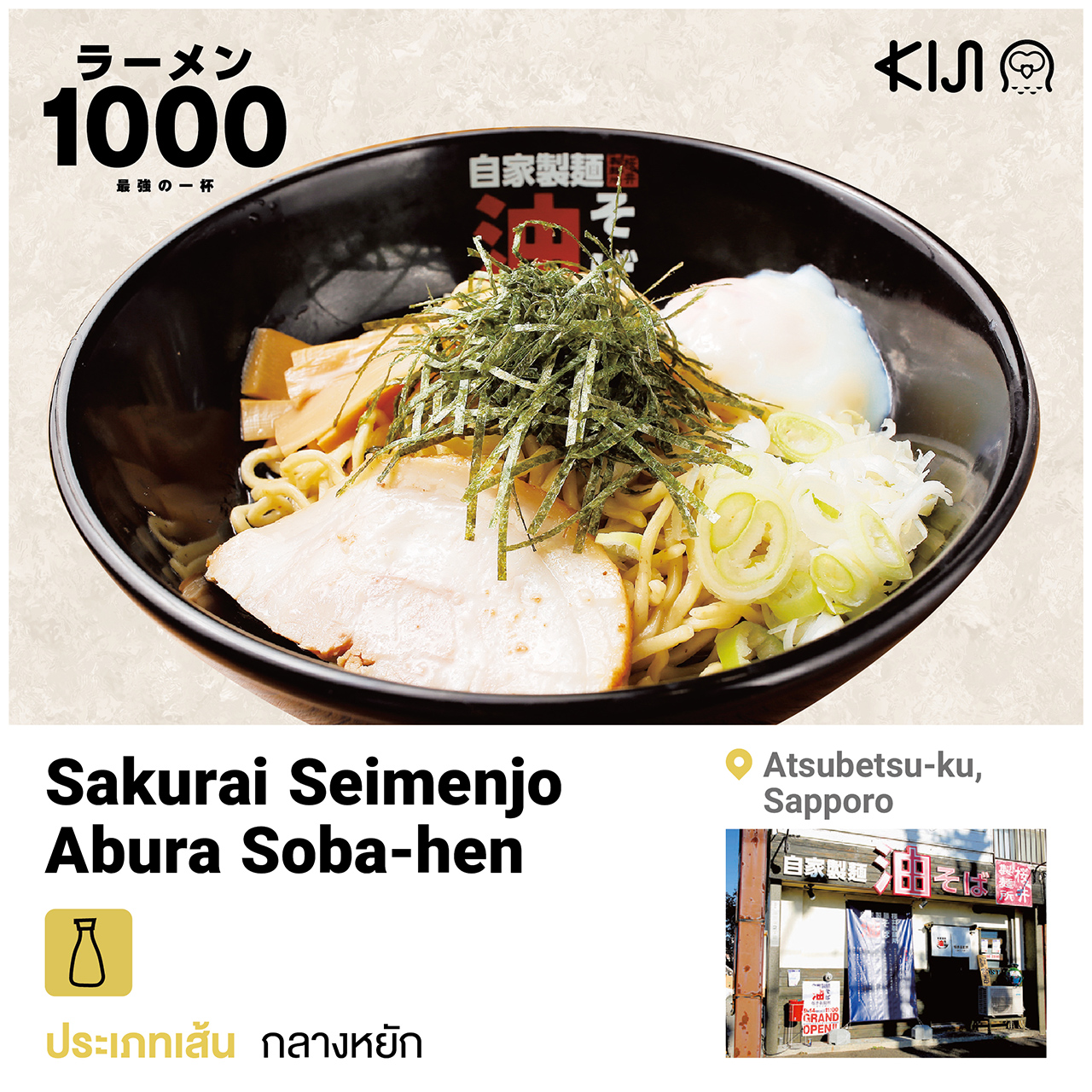 ร้านราเมนในฮอกไกโด - Sakurai Seimenjo Abura Soba-hen