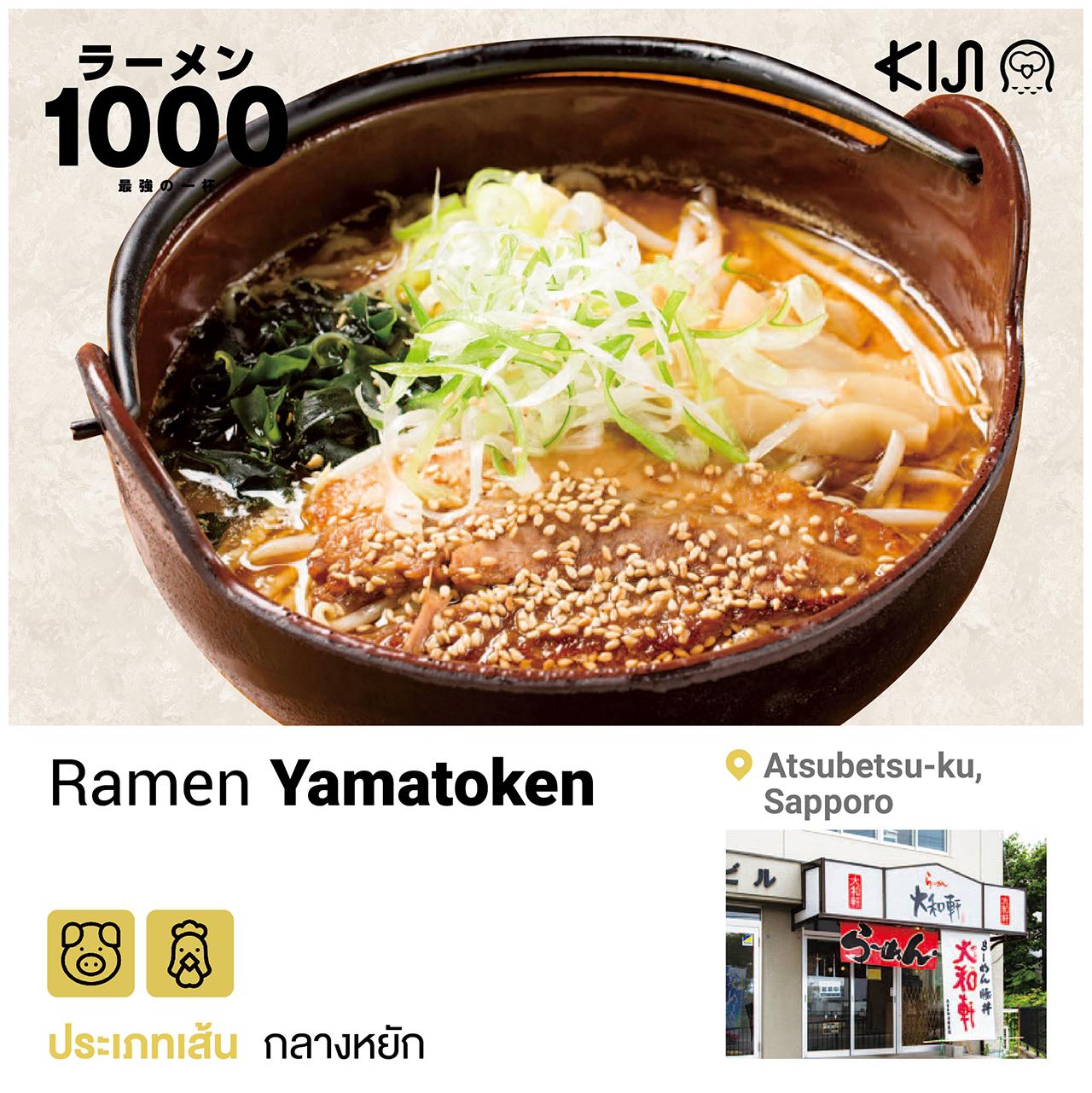ร้านราเมนในฮอกไกโด - Ramen Yamatoken